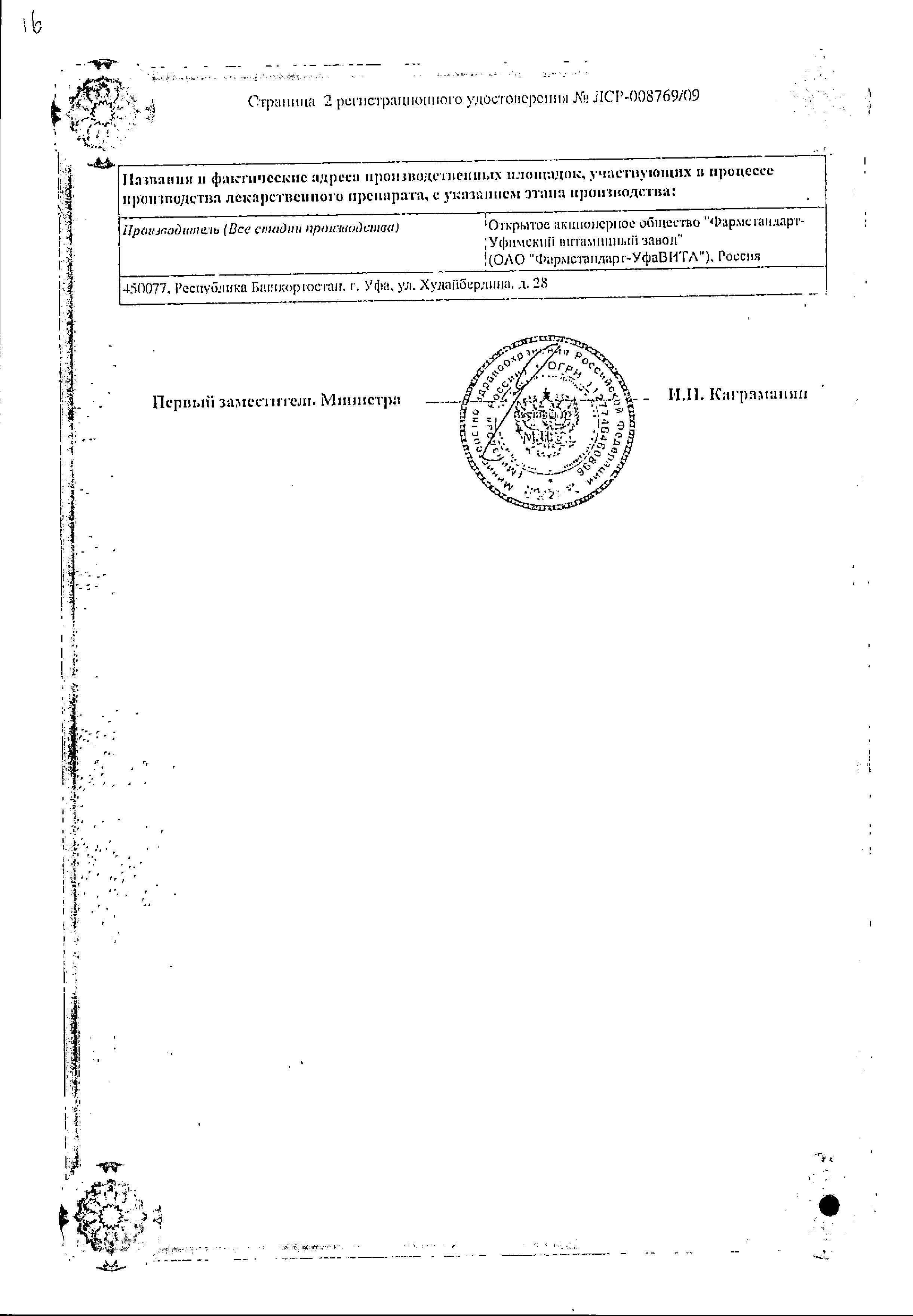 Компливит кальций Д3 форте сертификат