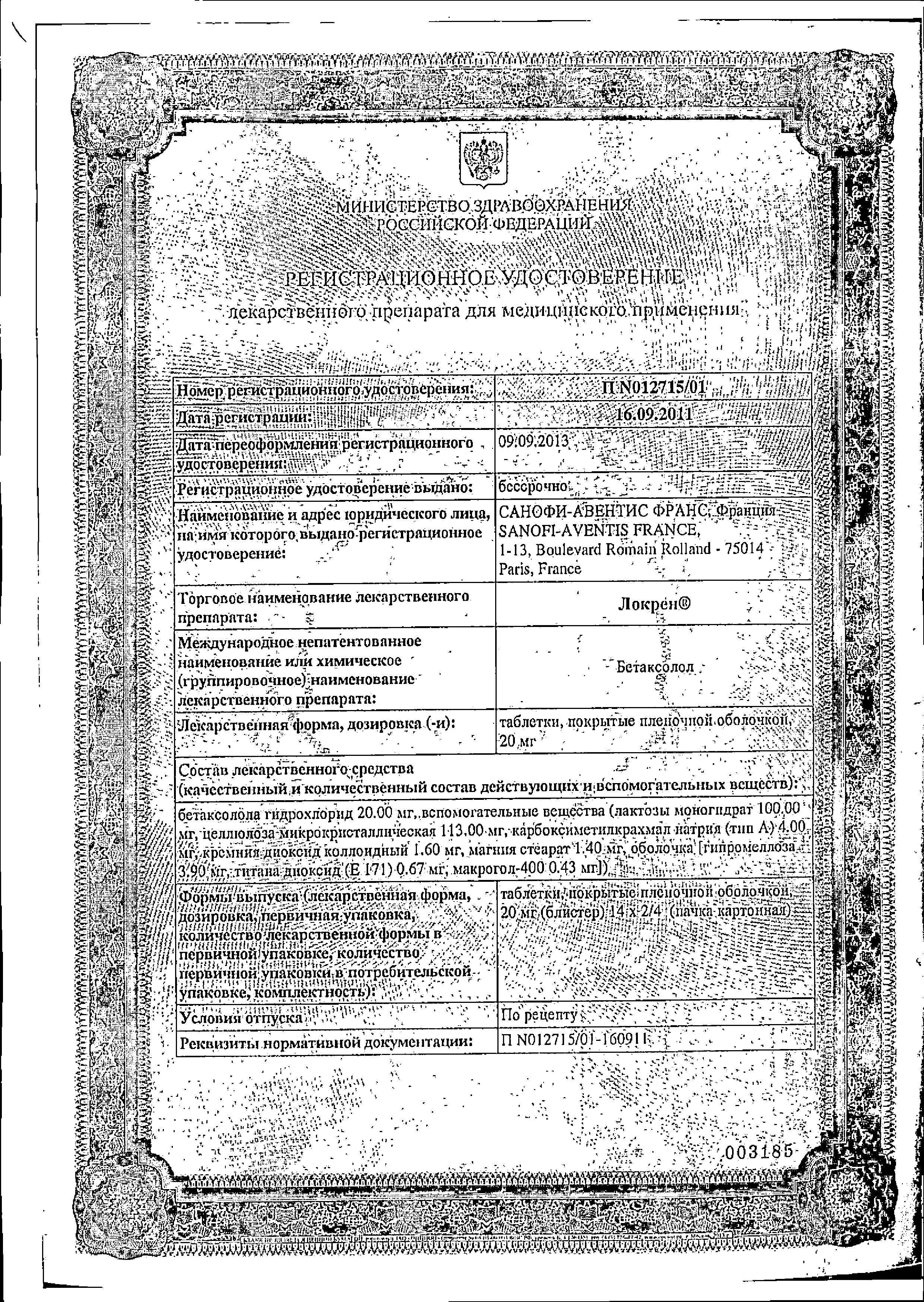 Локрен сертификат