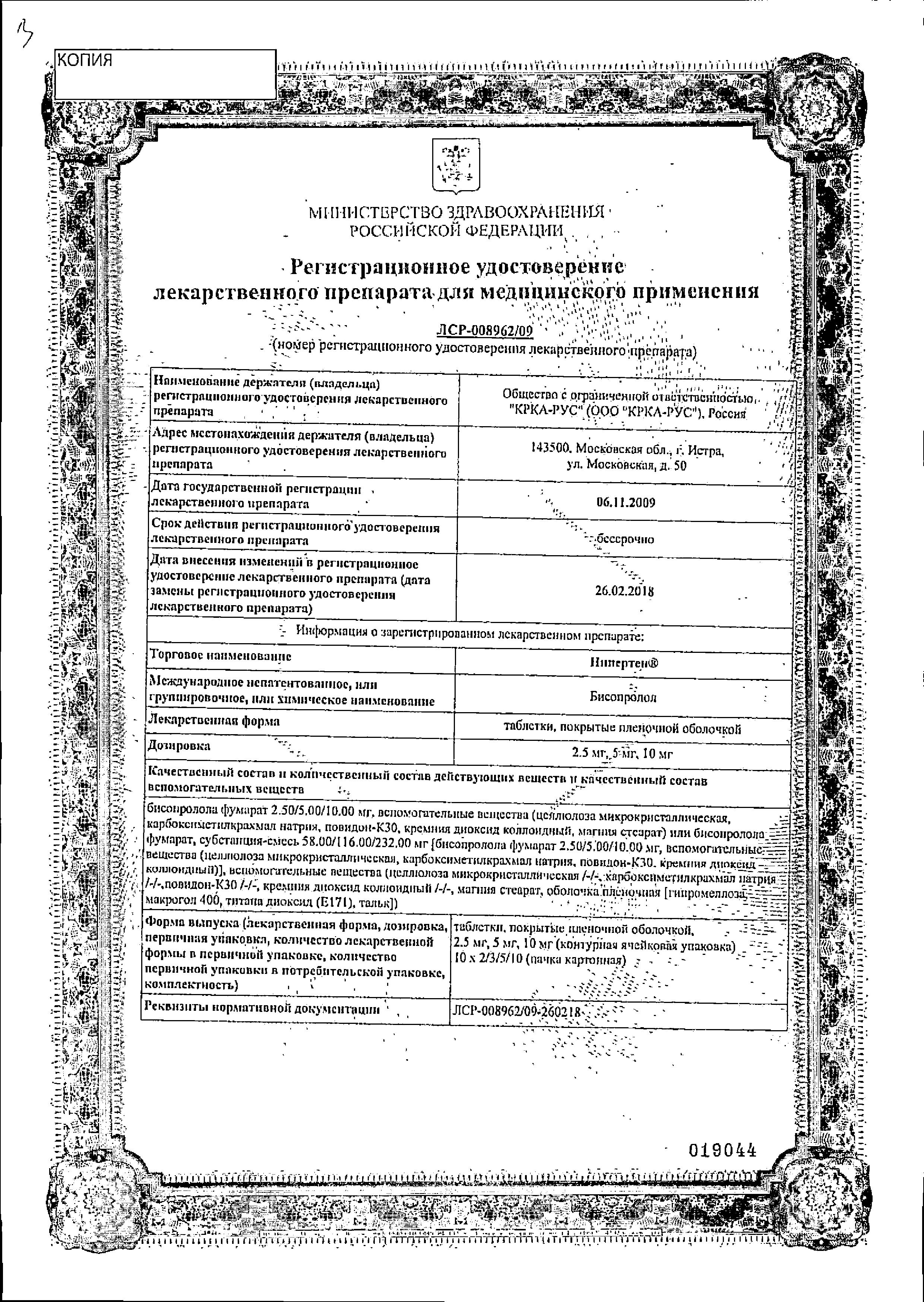 Нипертен сертификат