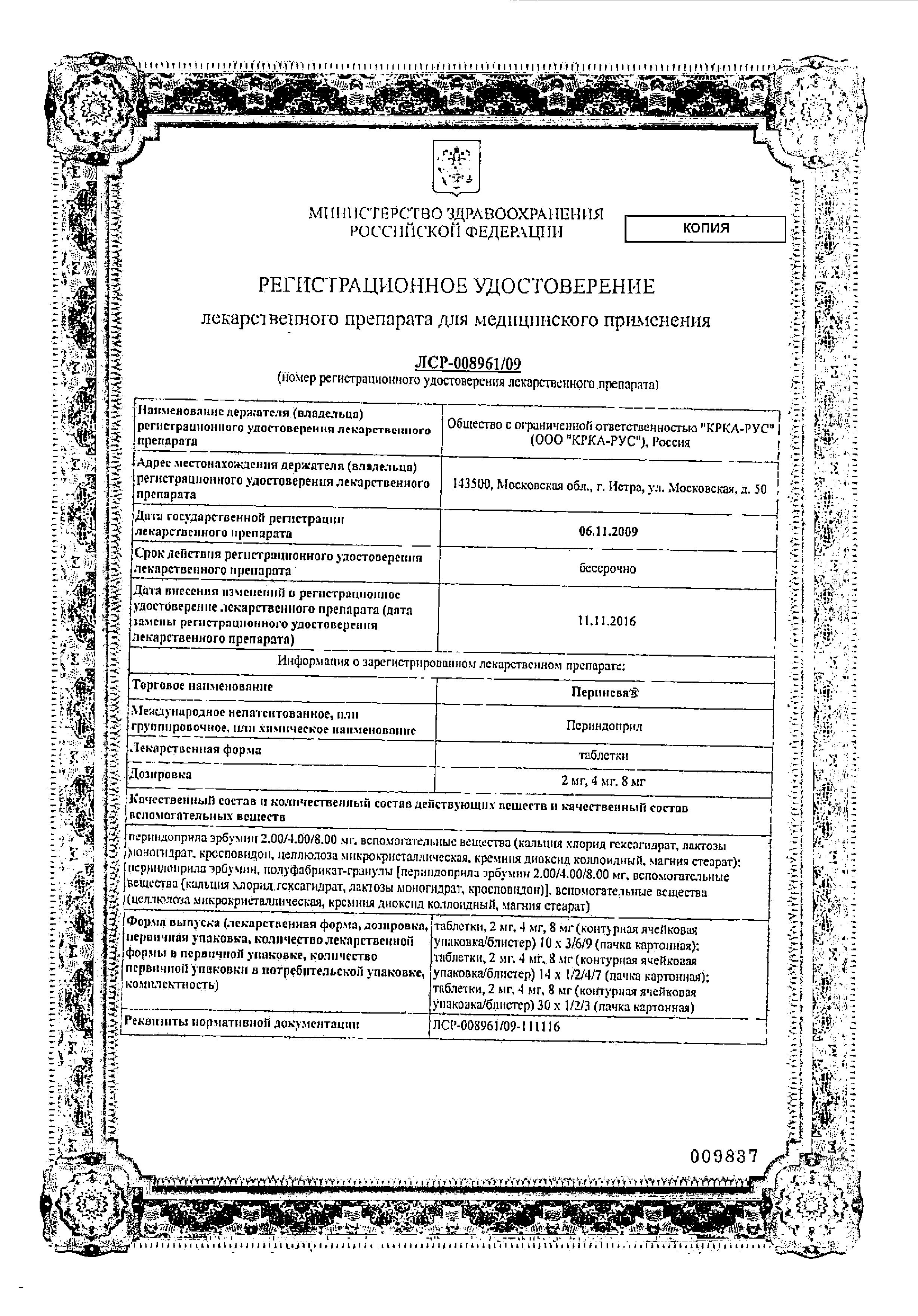 Перинева сертификат
