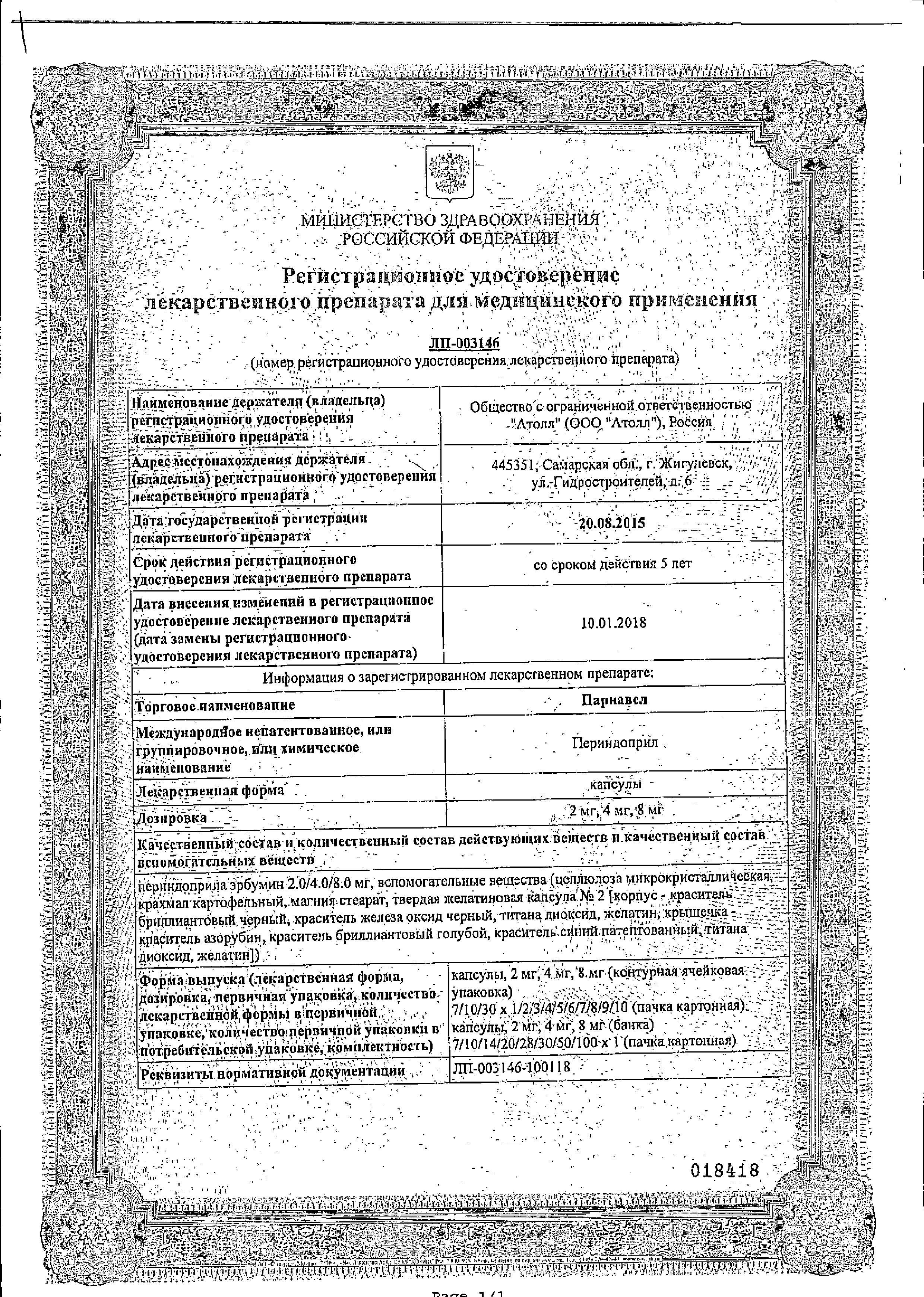 Парнавел сертификат