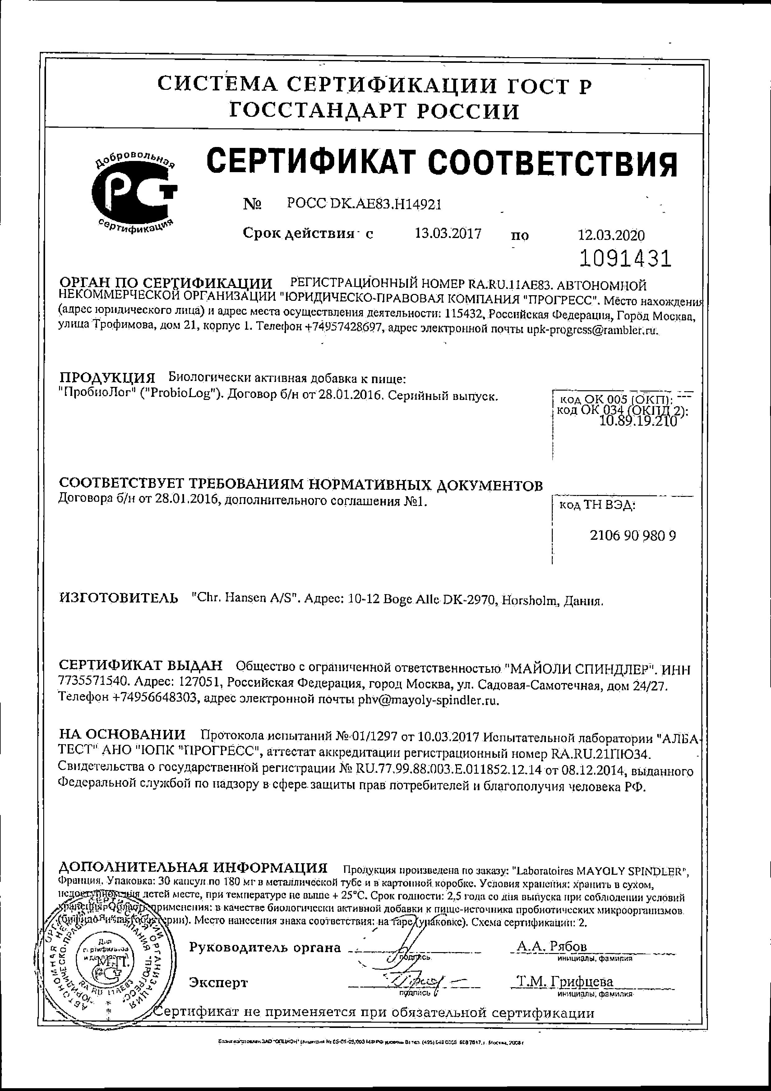 ПробиоЛог сертификат