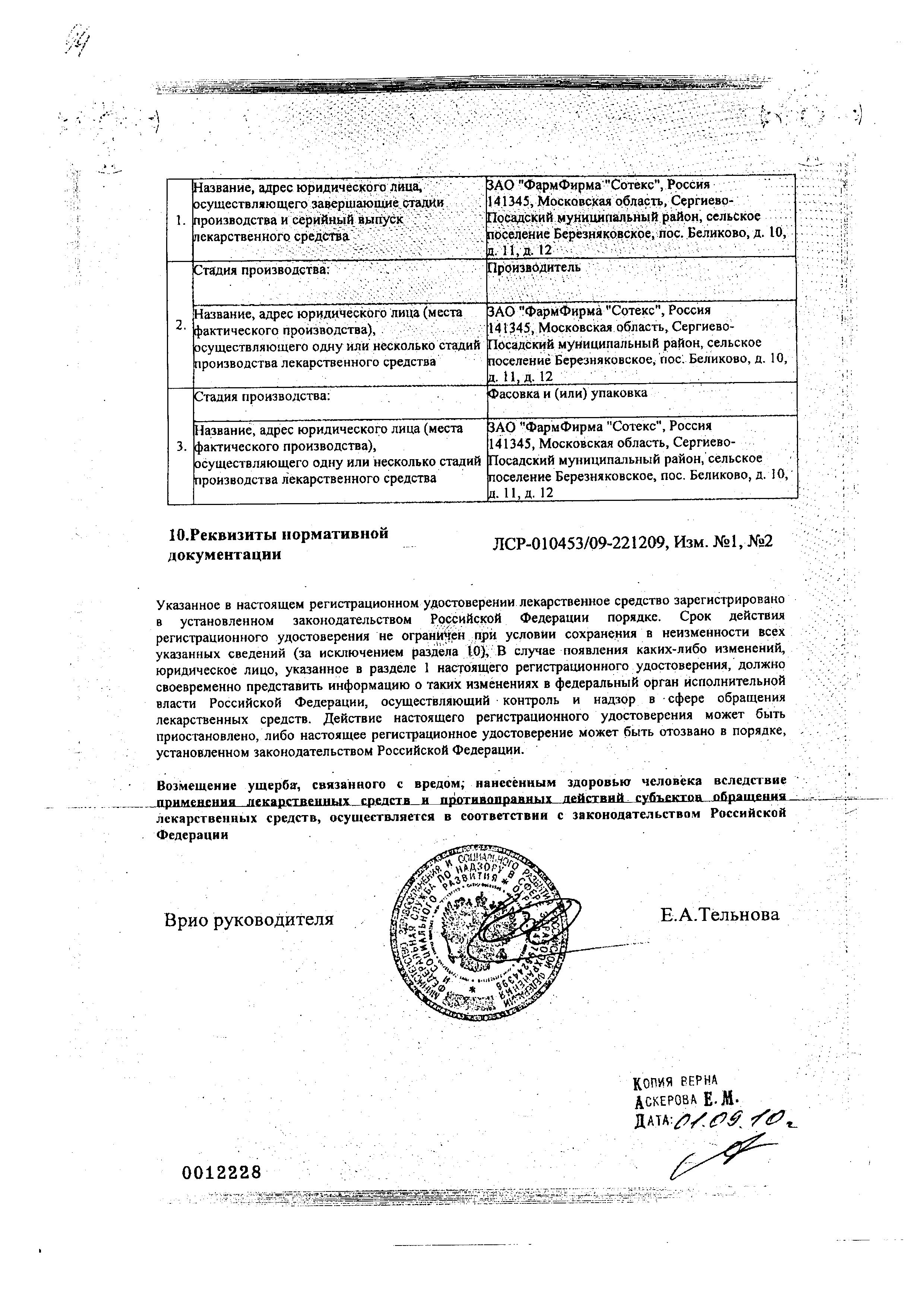 БлоккоС сертификат