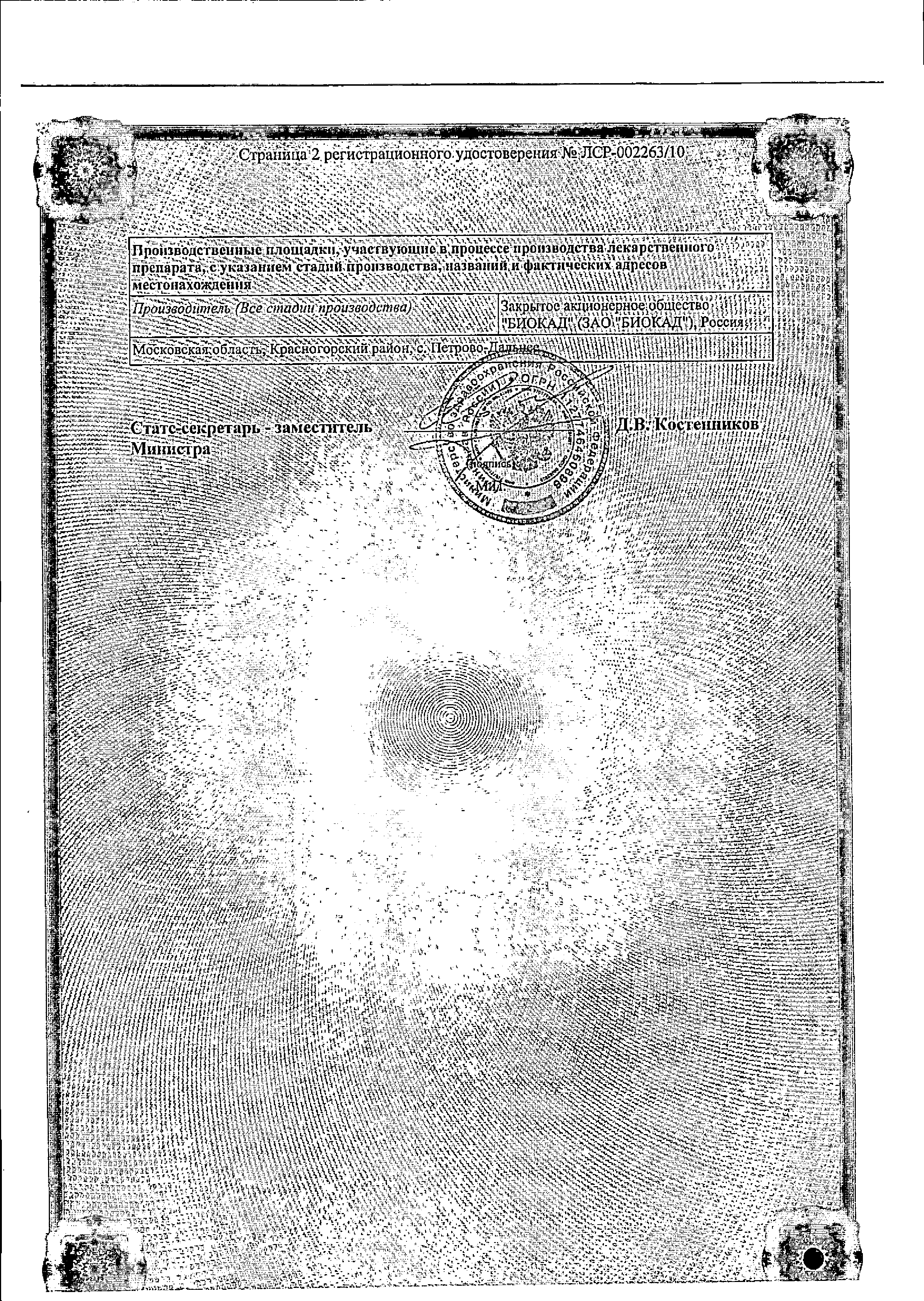 Золерикс