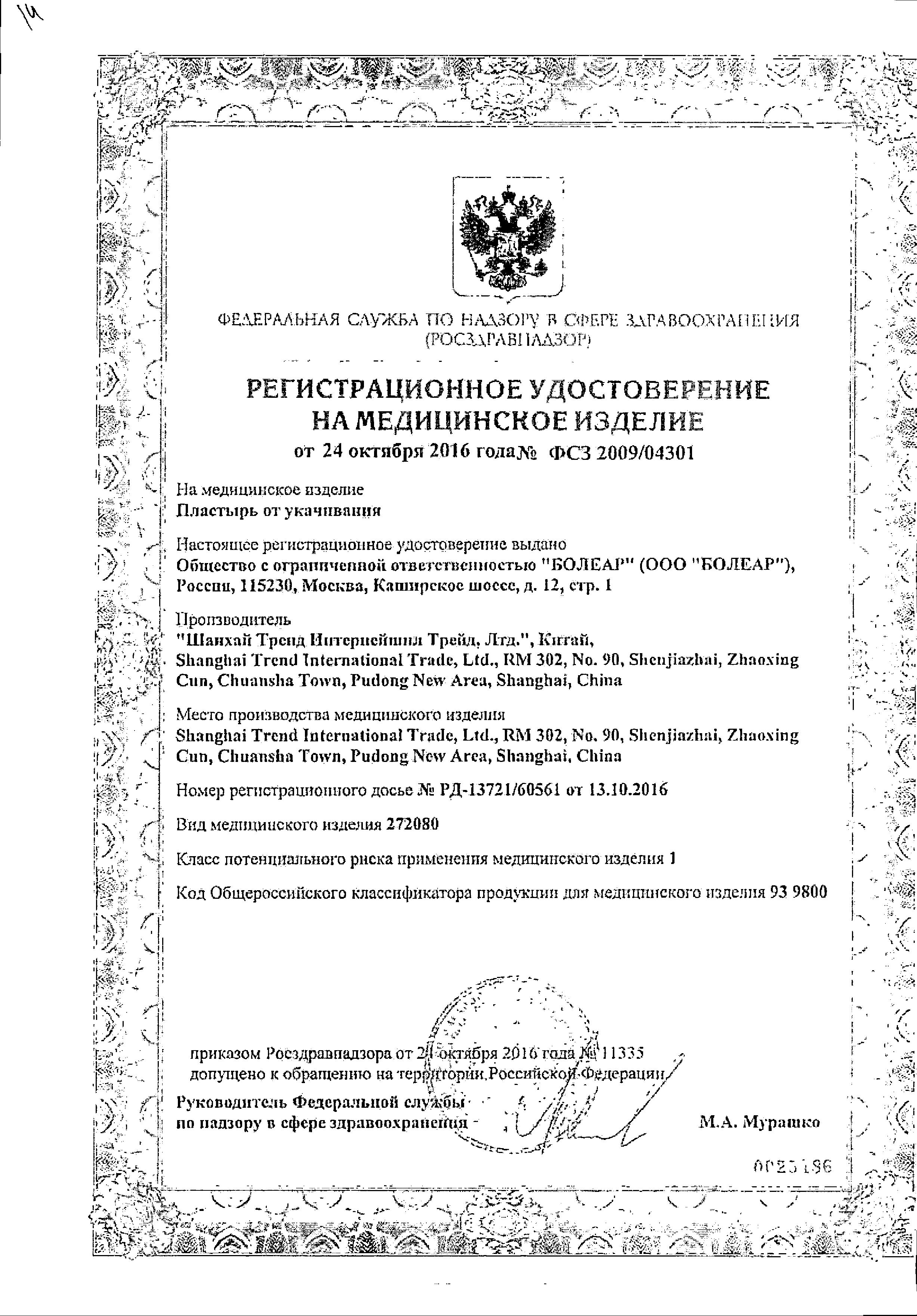 Extraplast Пластырь от укачивания сертификат