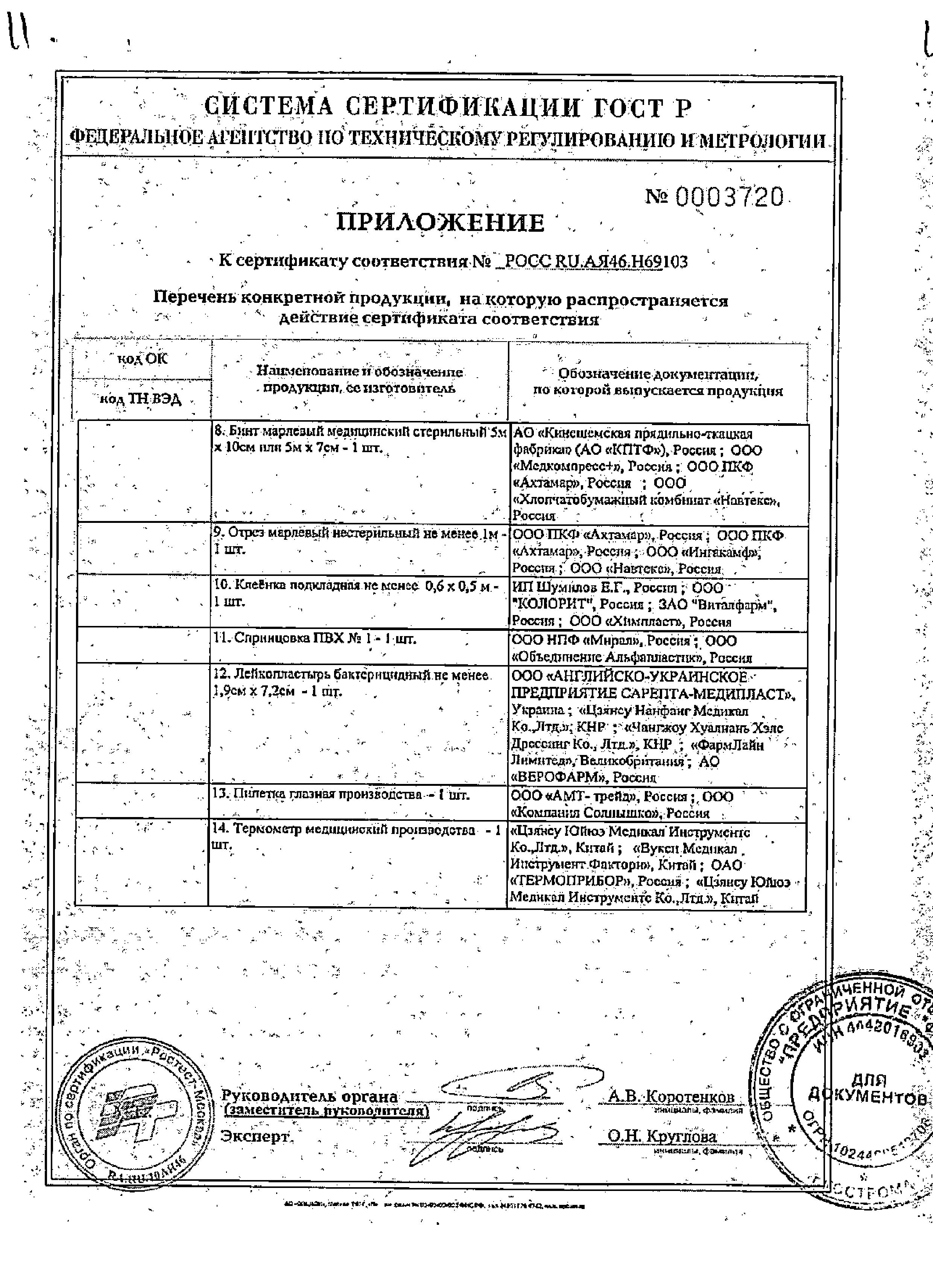 Аптечка матери и ребенка АМР-ФЭСТ сертификат
