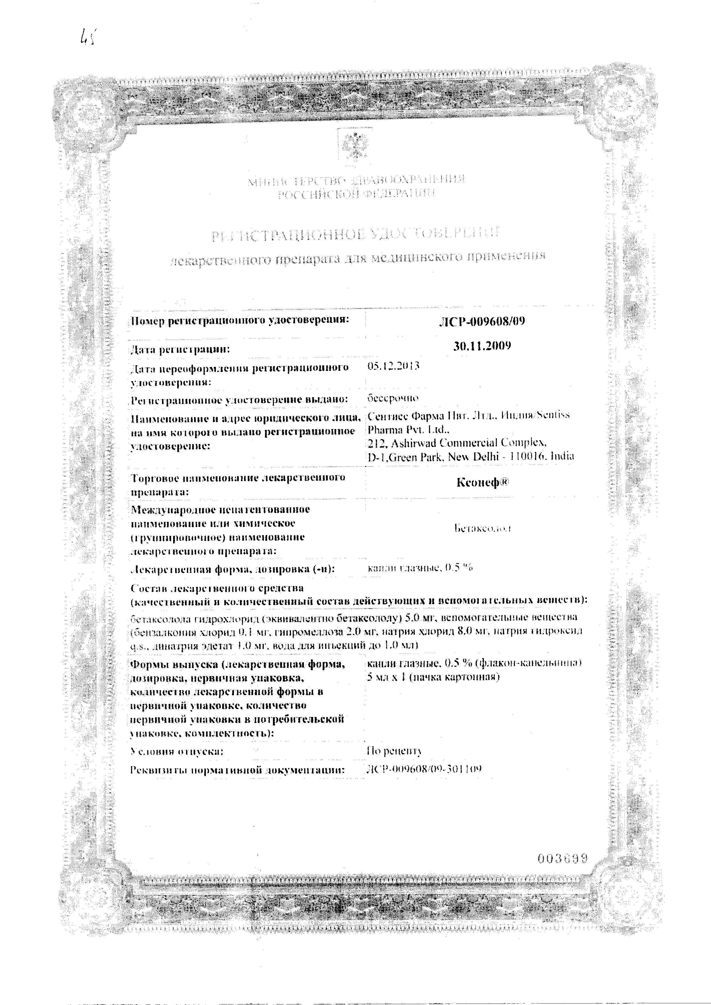 Ксонеф сертификат