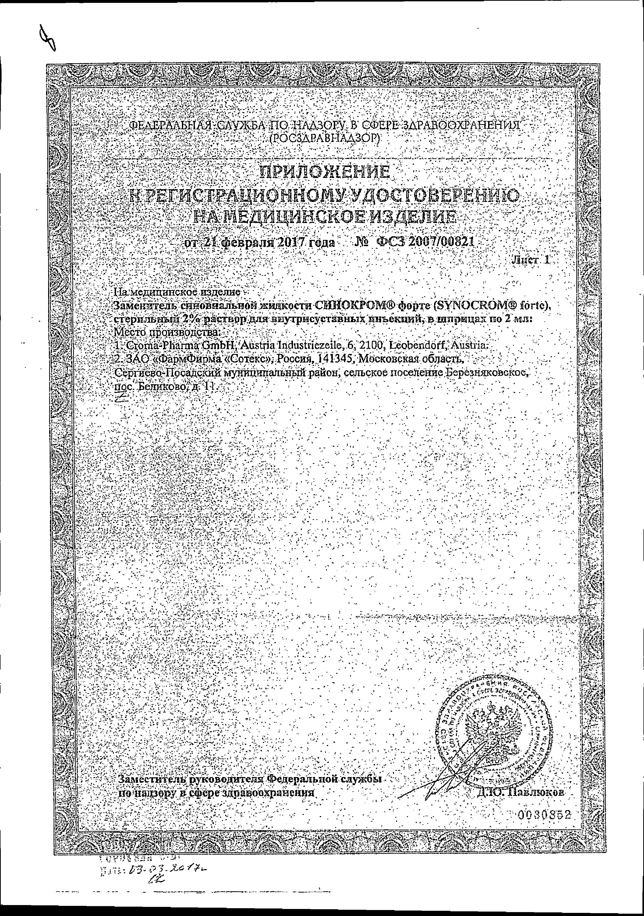 Синокром форте сертификат