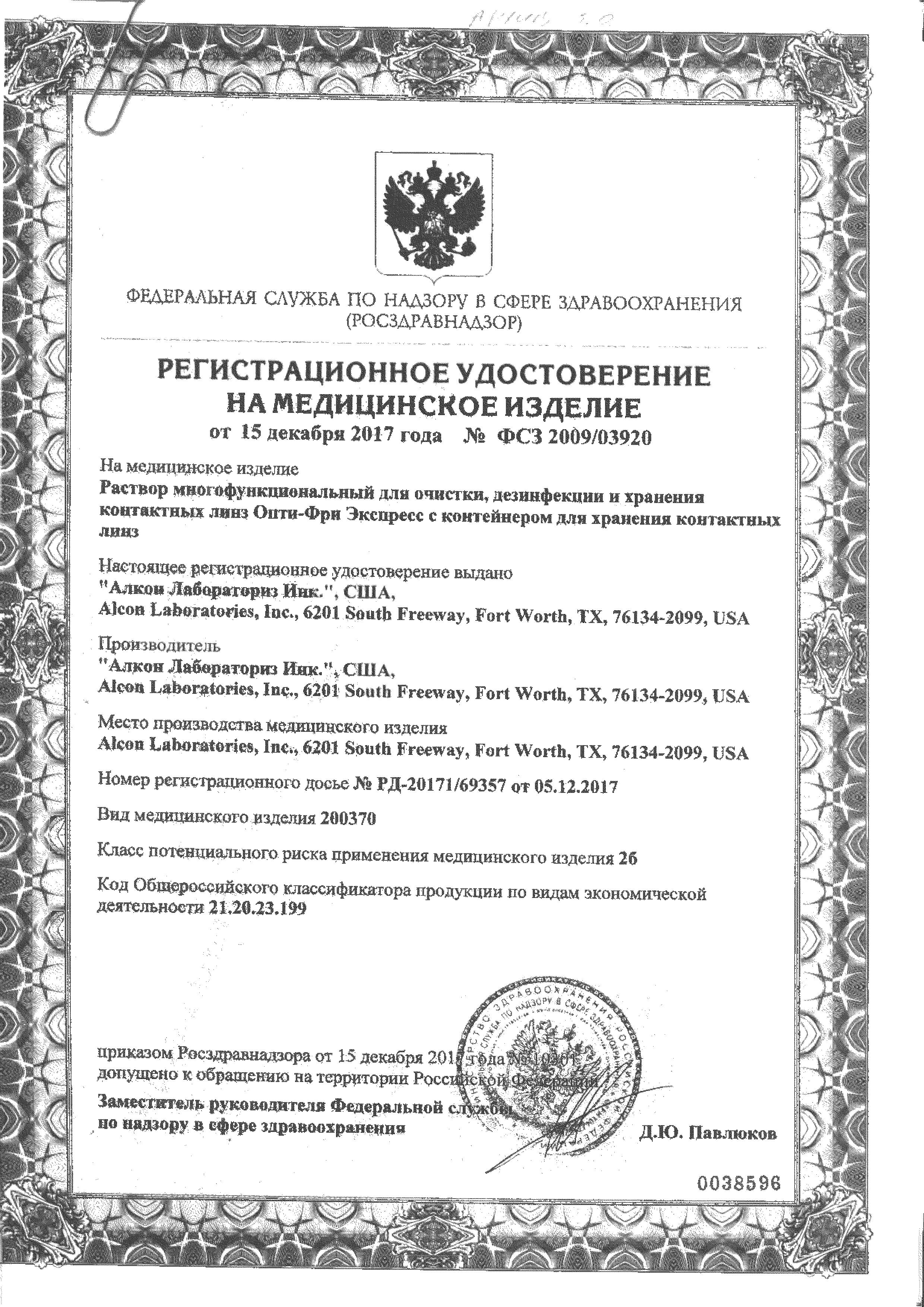 Опти-Фри Экспресс сертификат
