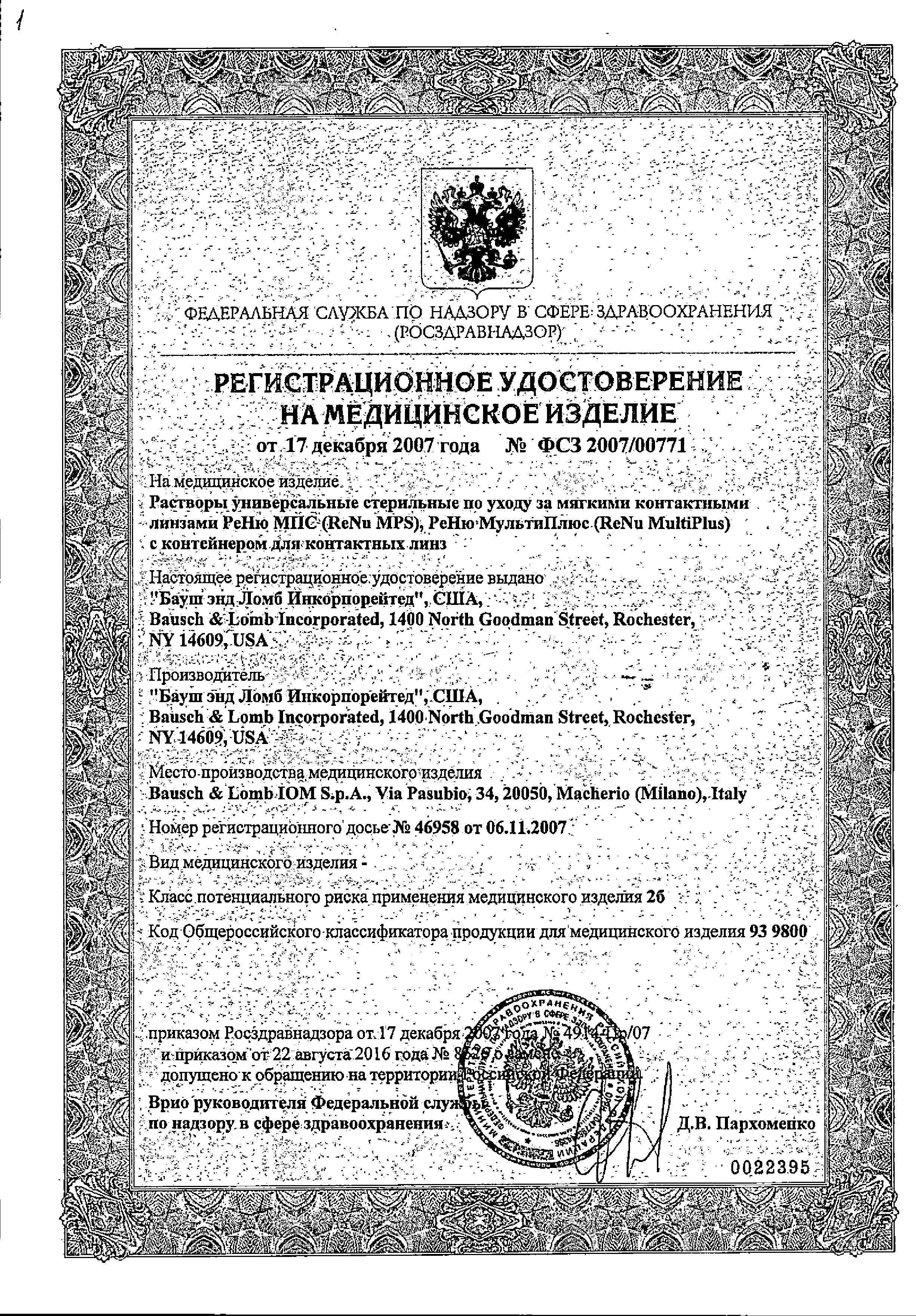 ReNu MPS для чувствительных глаз сертификат