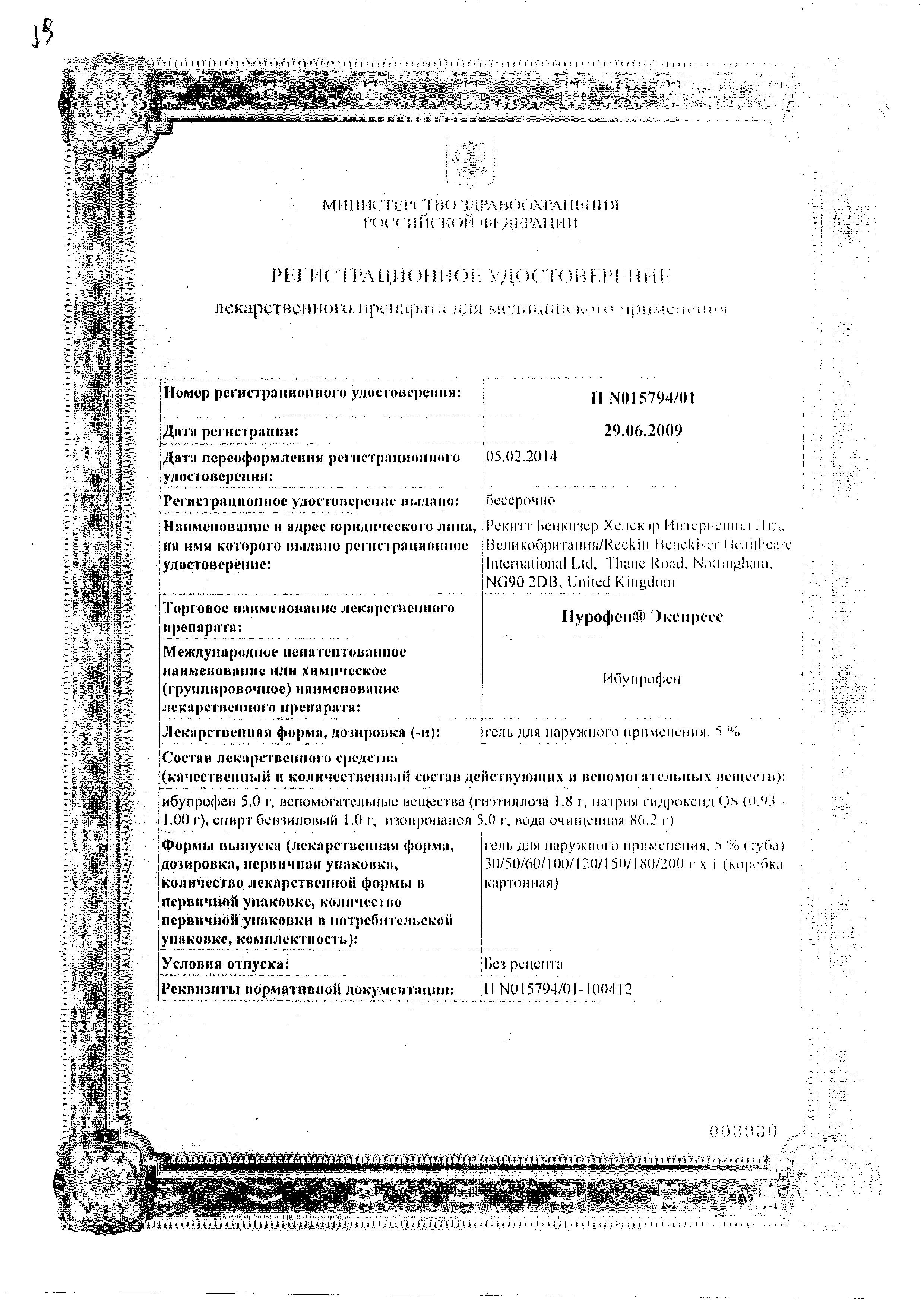 Нурофен Экспресс сертификат