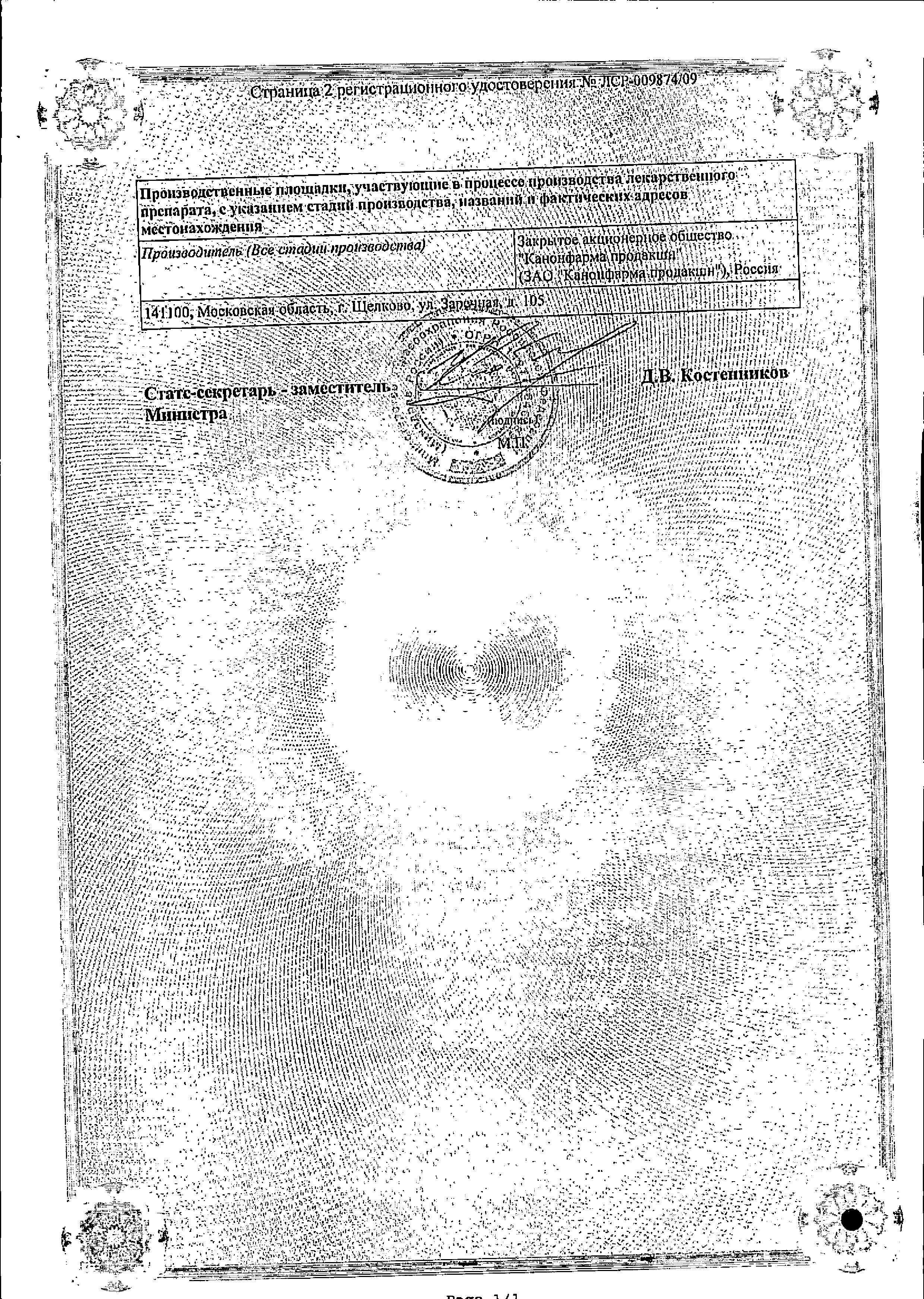 Алендронат