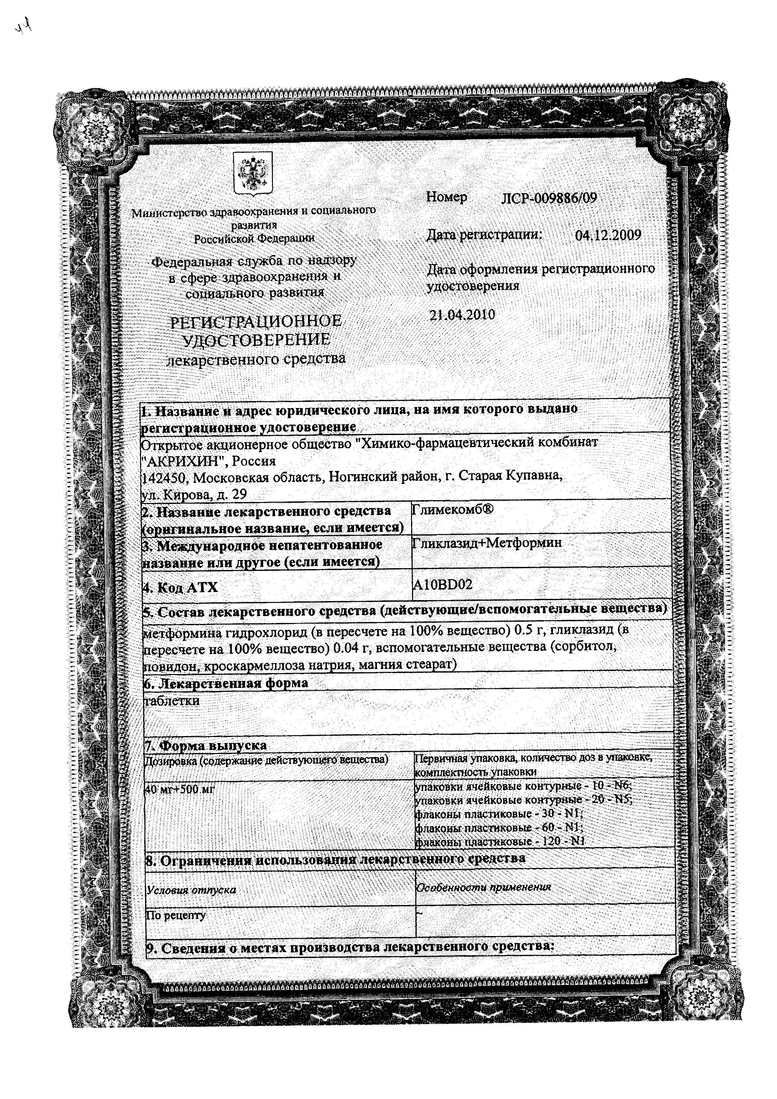 Глимекомб сертификат