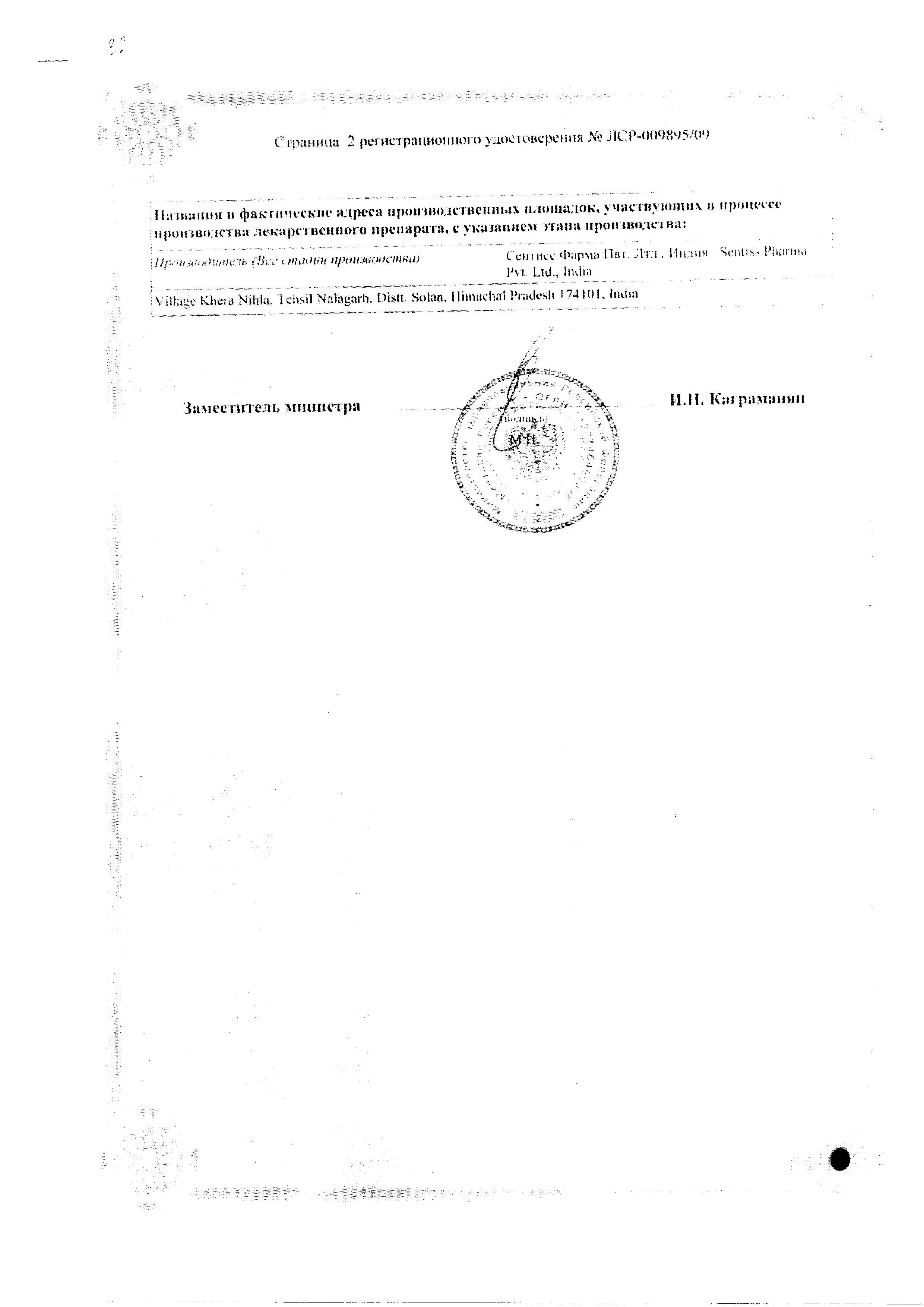 Данцил (капли глазные и ушные) сертификат
