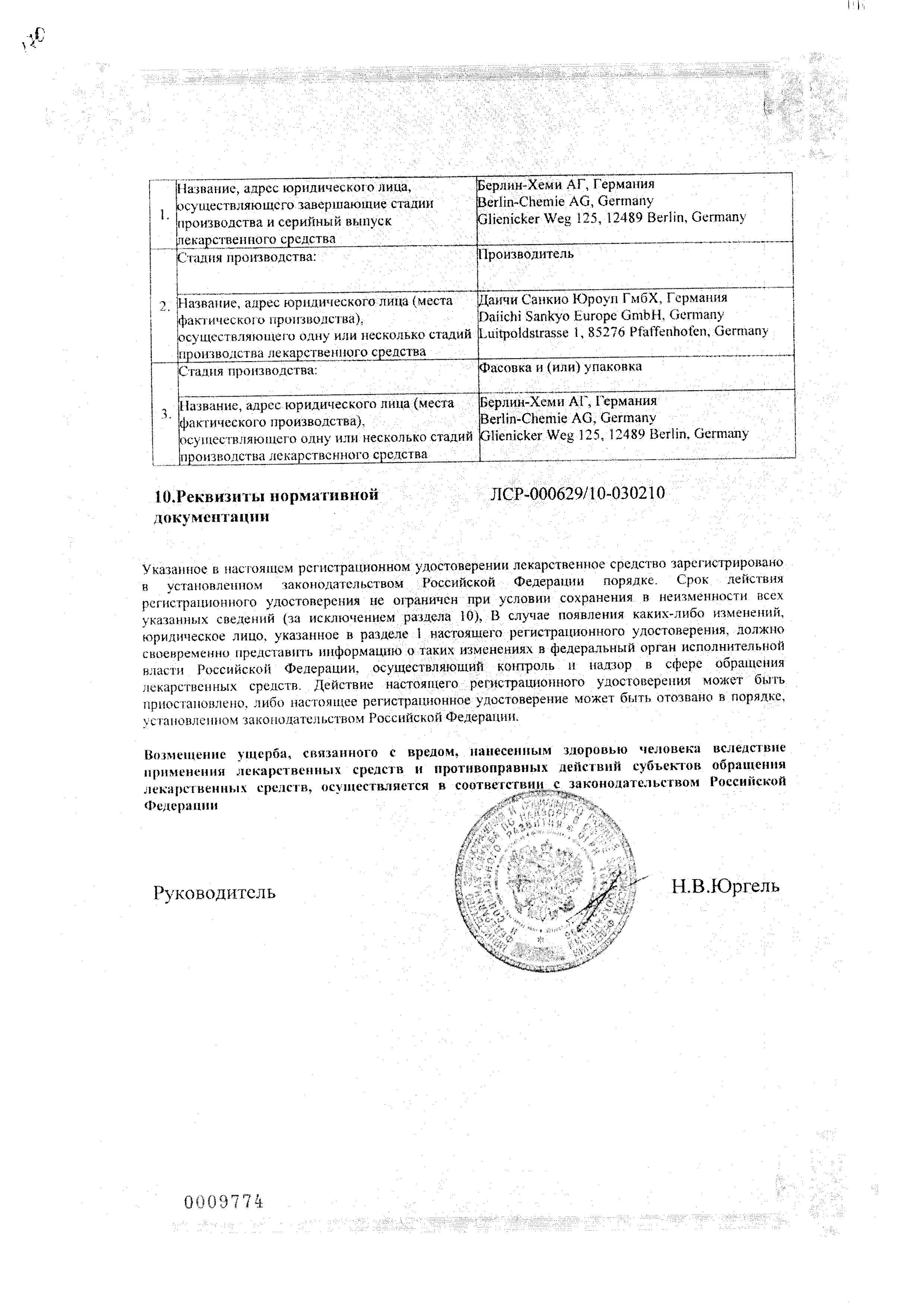 Кардосал 40 сертификат