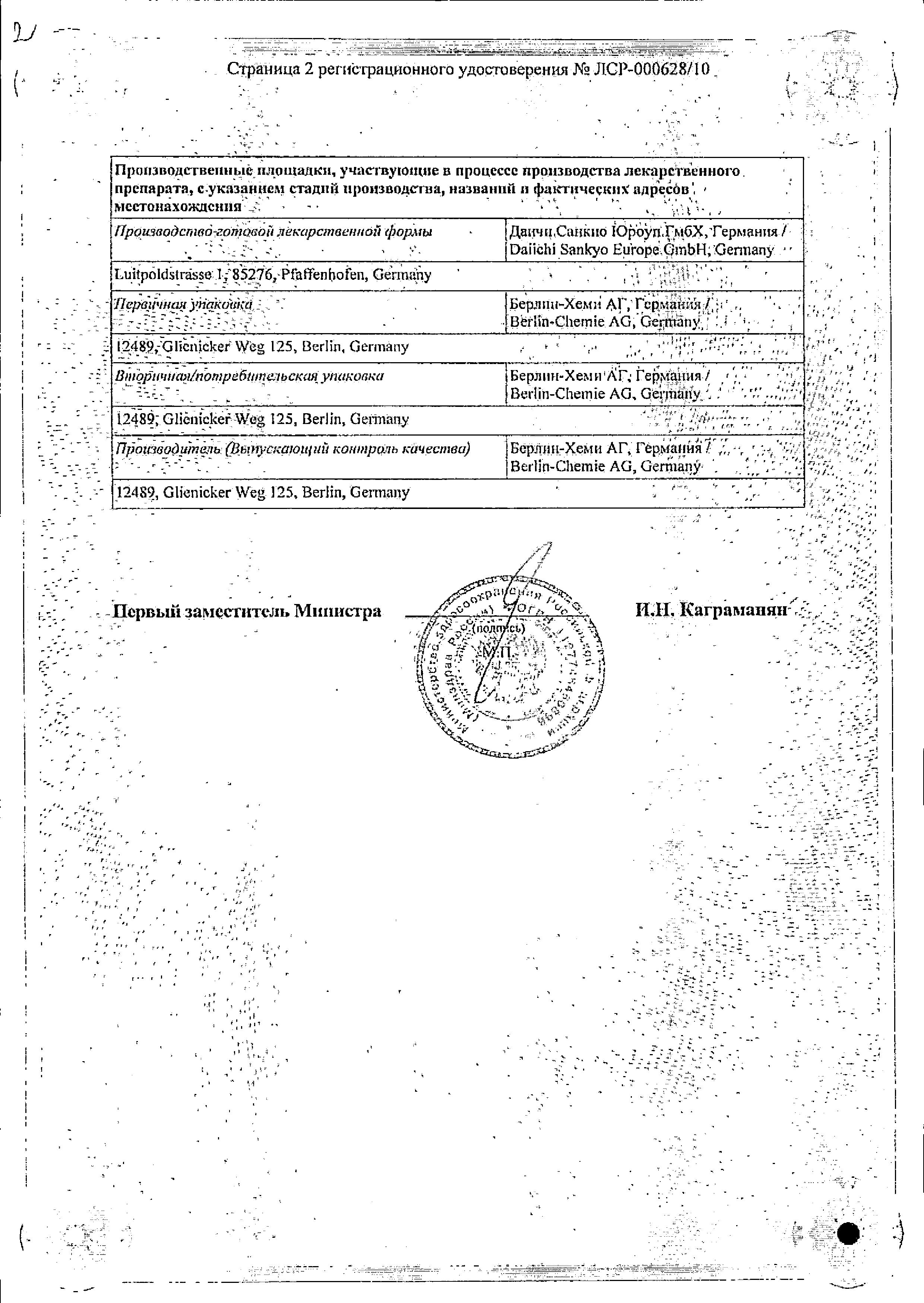 Кардосал 20 сертификат