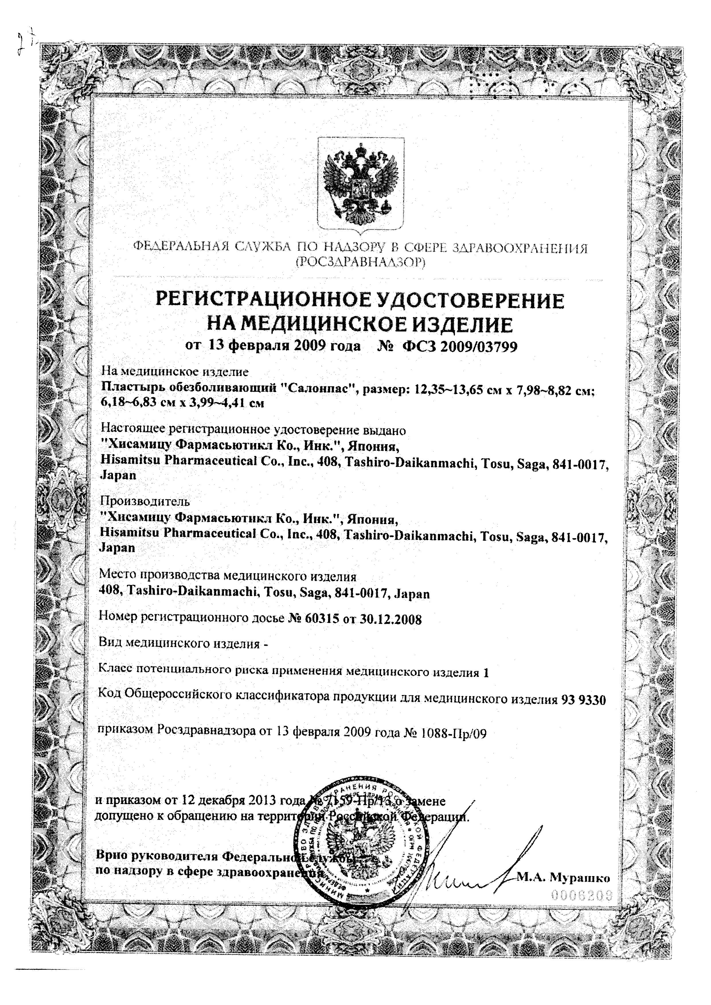 Salonpas пластырь обезболивающий сертификат