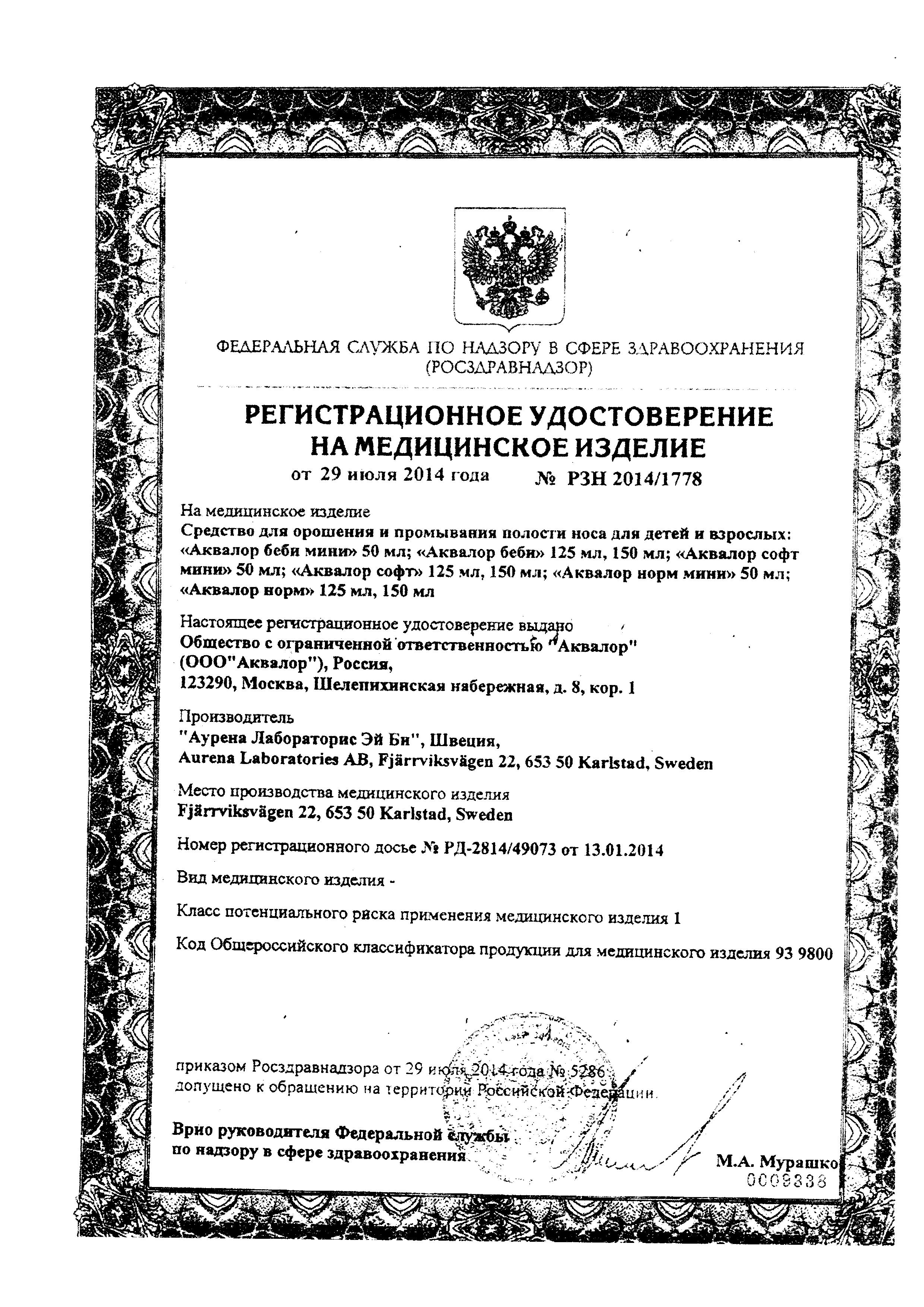 Аквалор беби сертификат