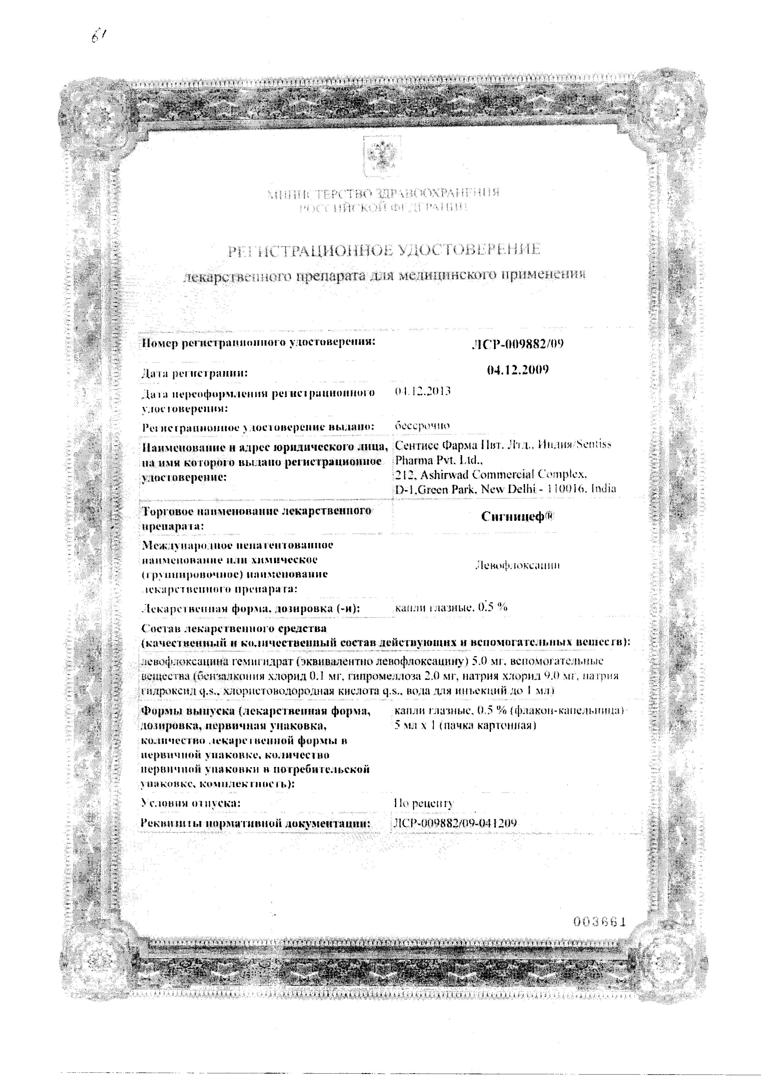 Сигницеф сертификат