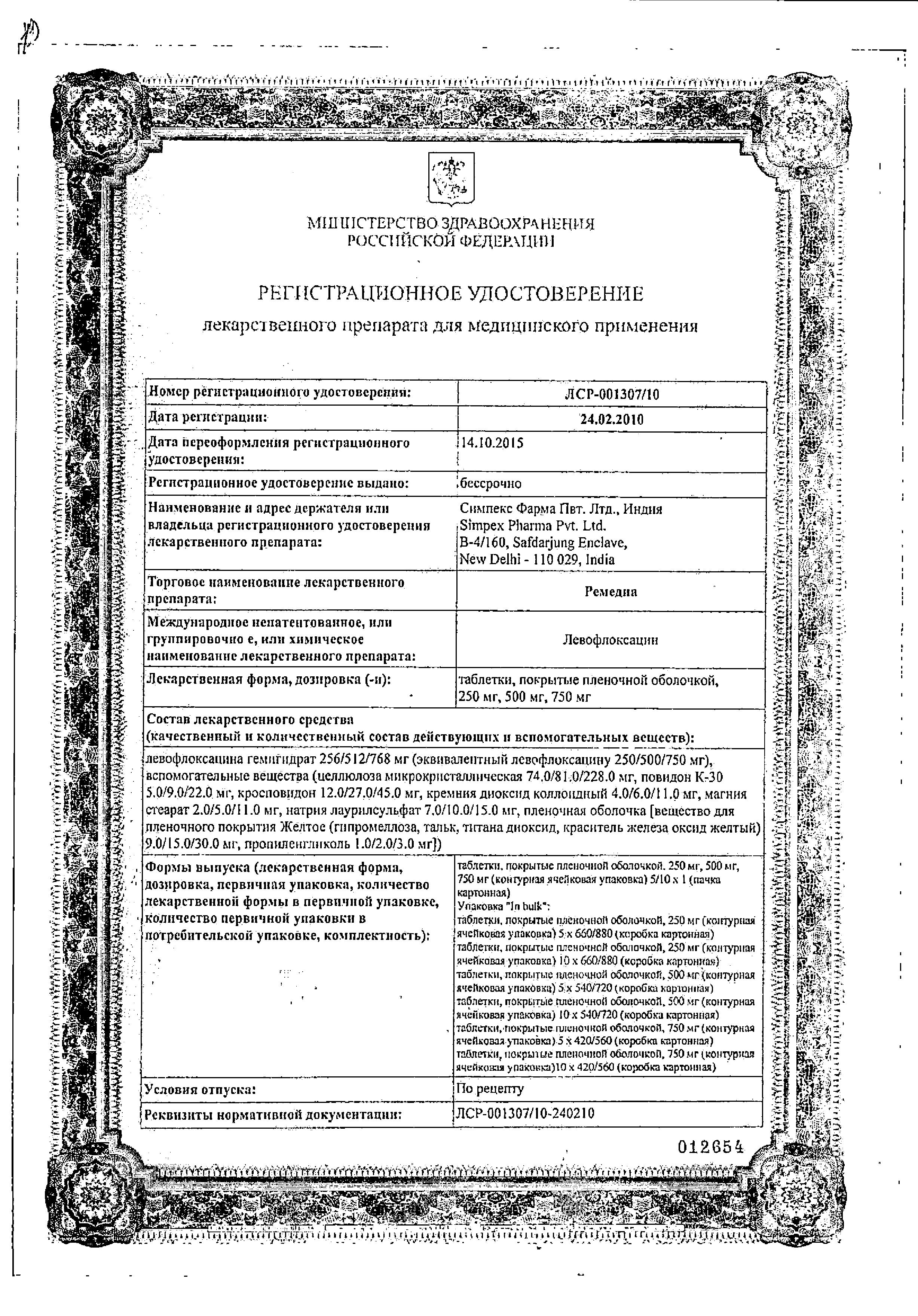 Ремедиа сертификат