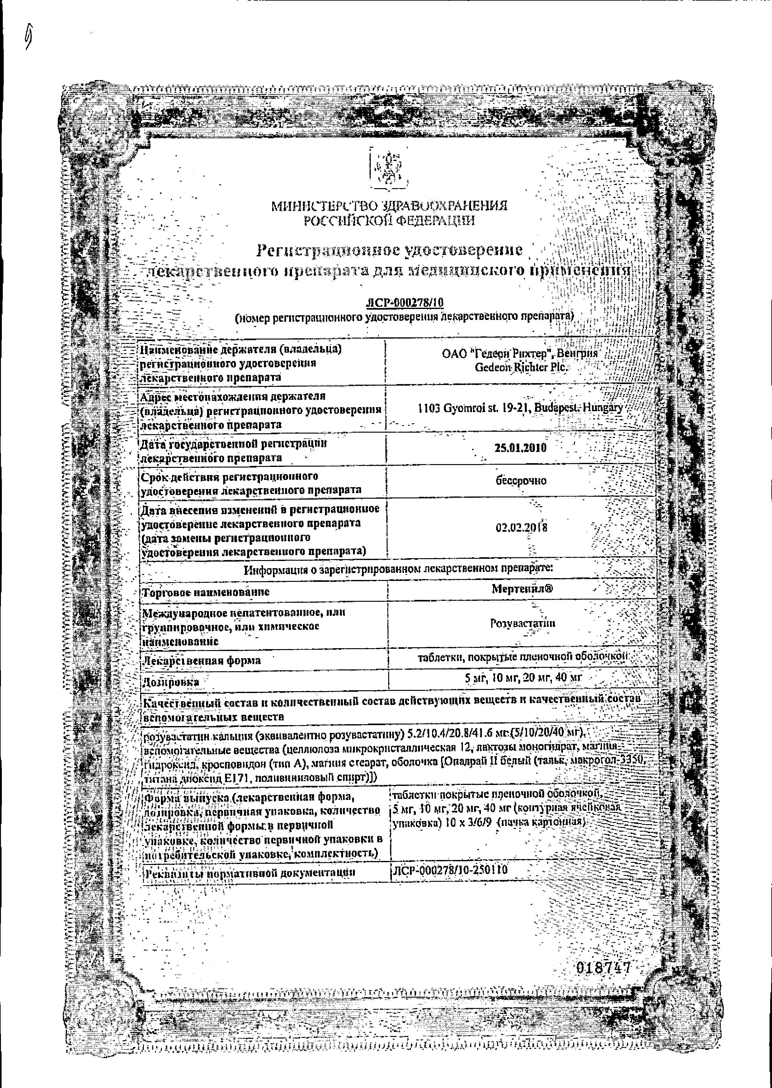 Мертенил сертификат