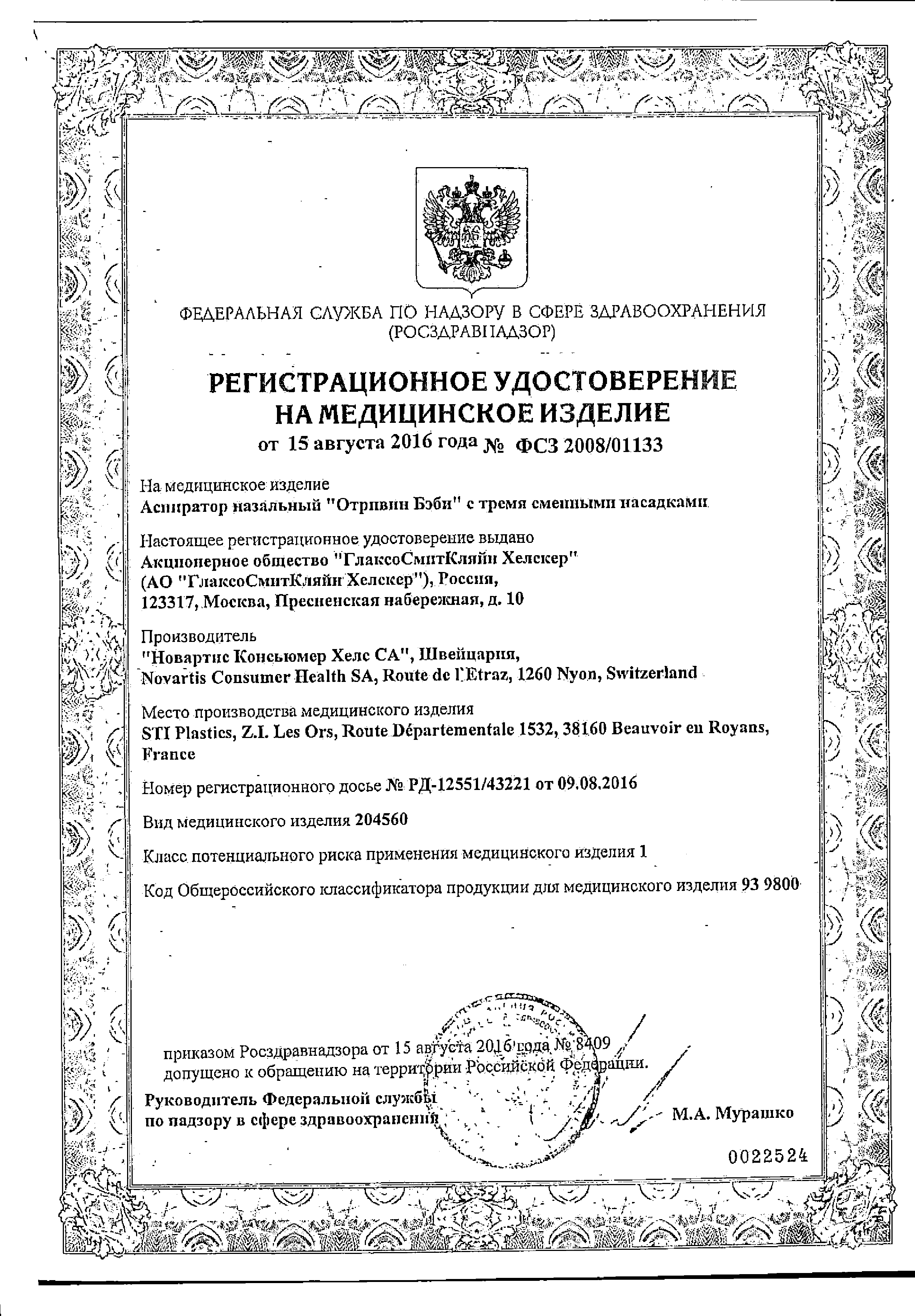Отривин Бэби Аспиратор назальный сертификат