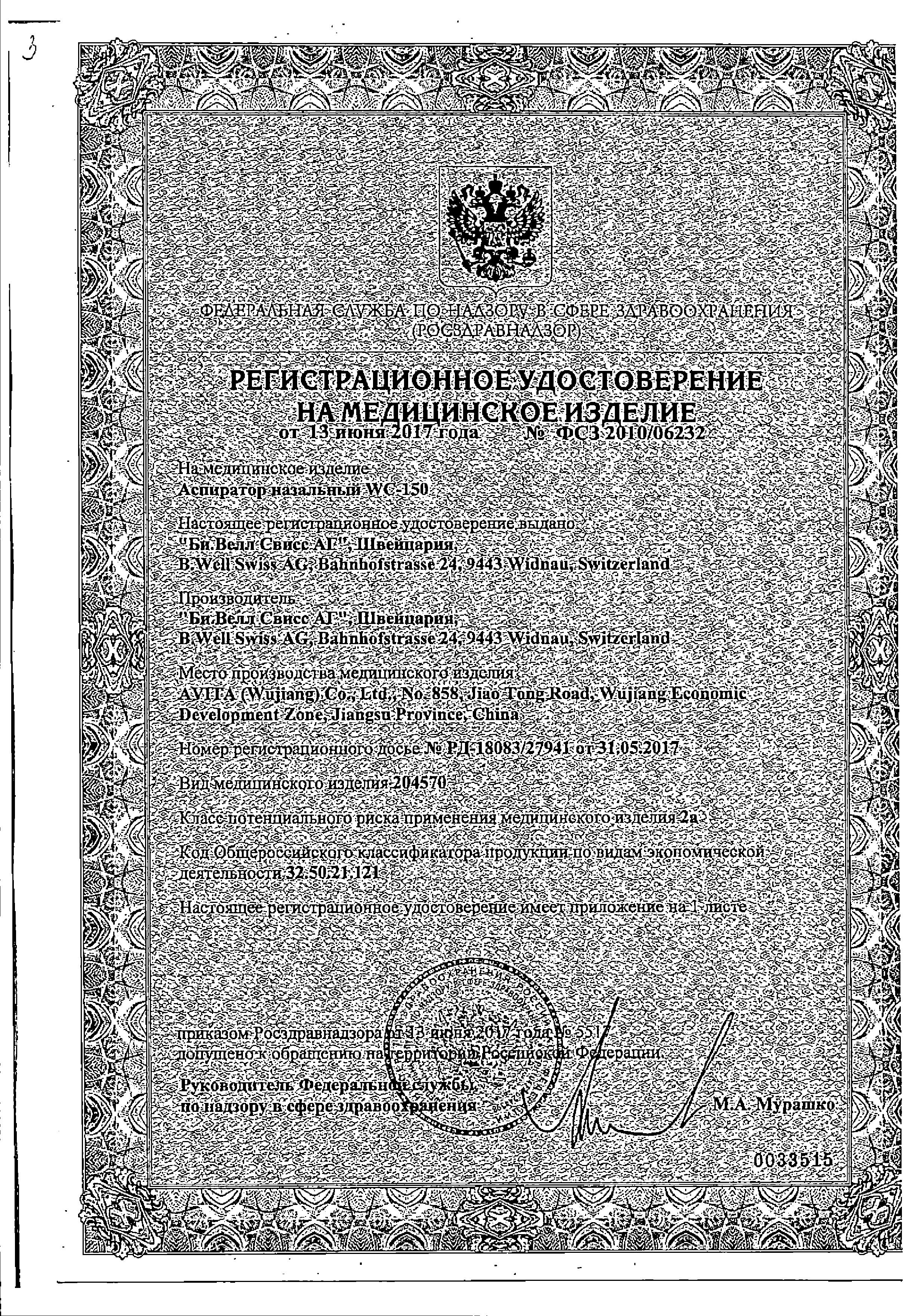 Аспиратор назальный WC-150 сертификат