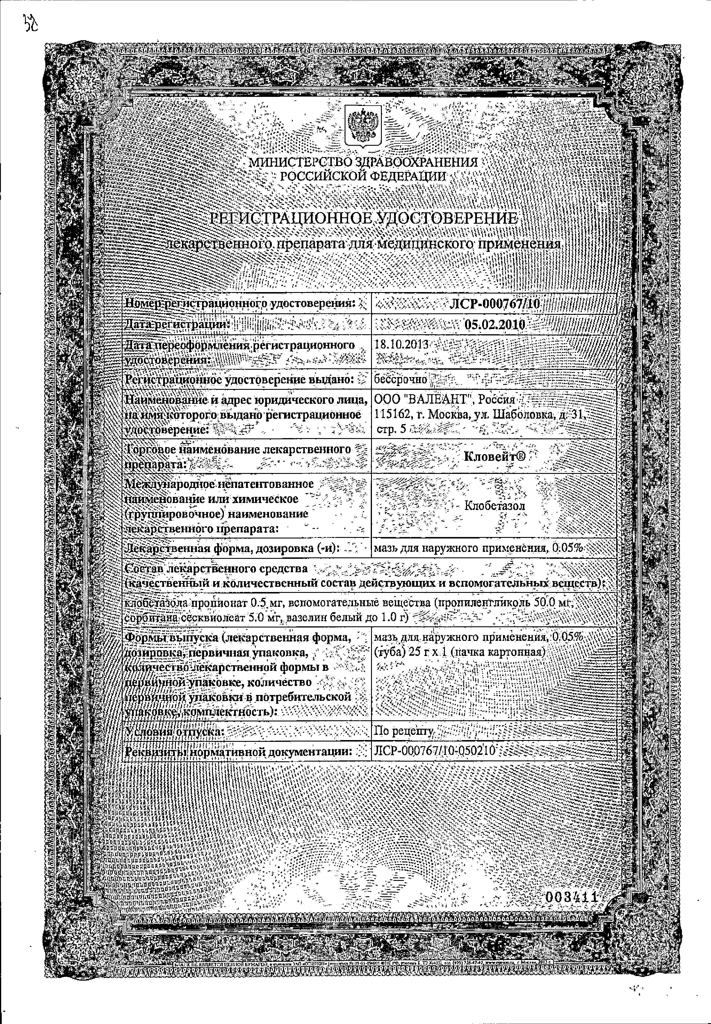 Кловейт сертификат