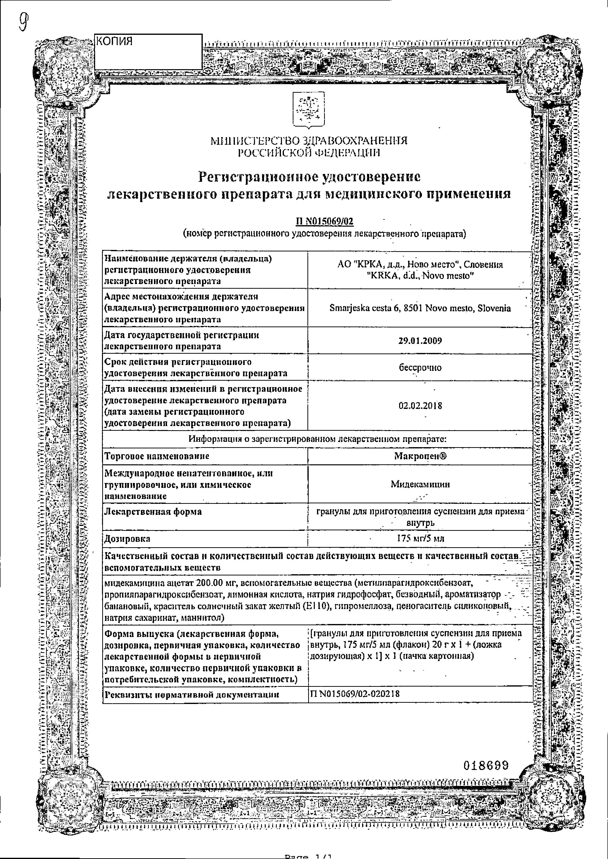 Макропен сертификат