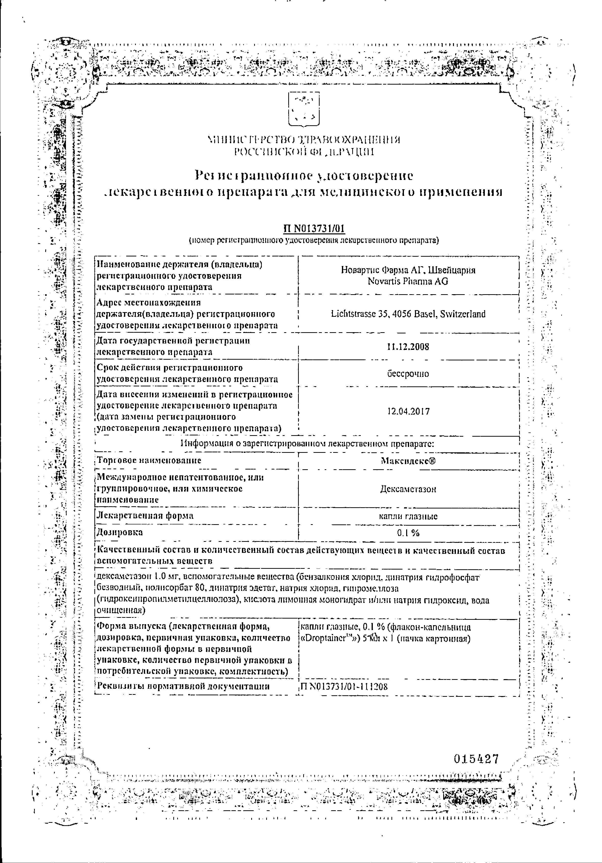 Максидекс сертификат