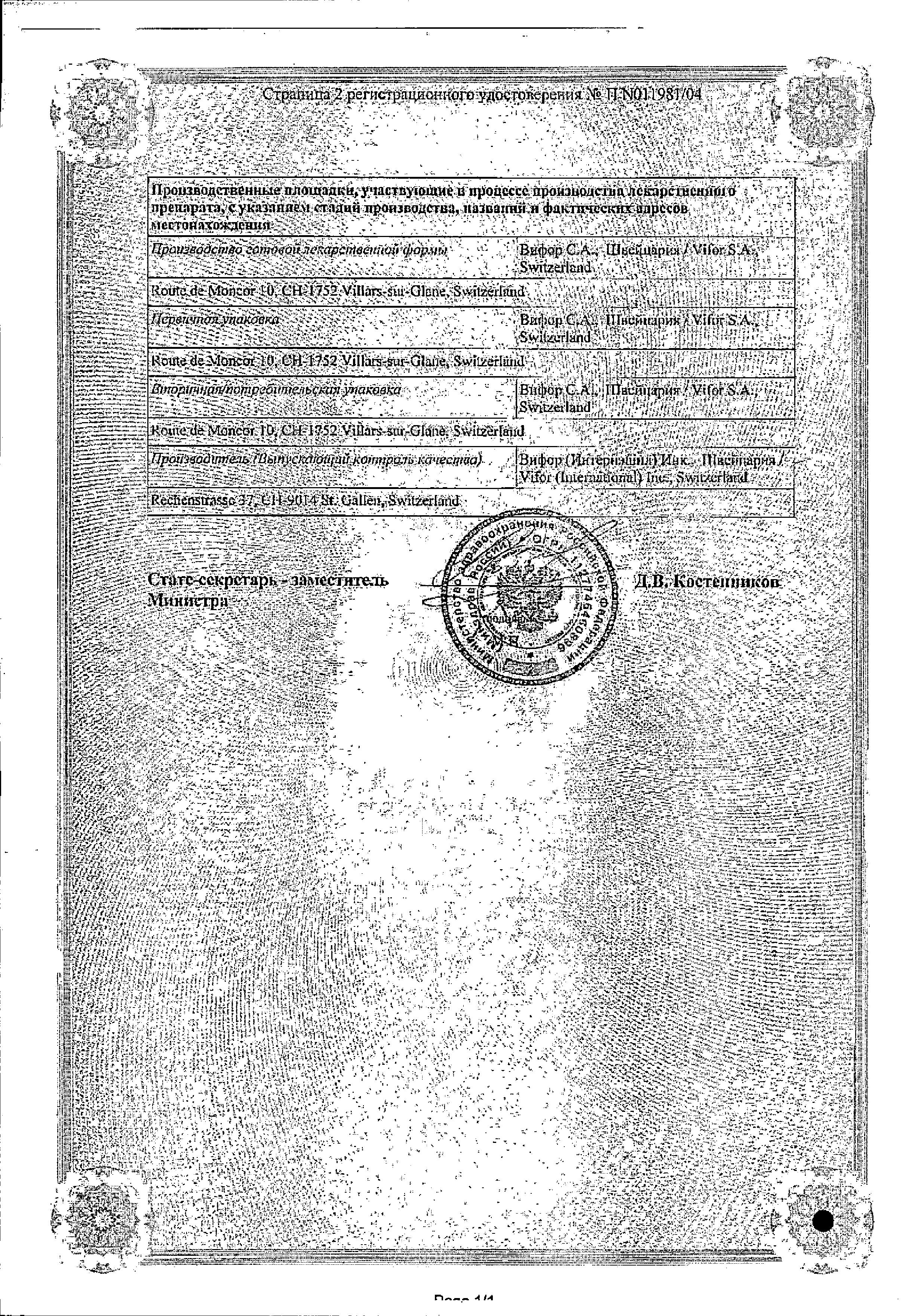 Мальтофер сироп сертификат