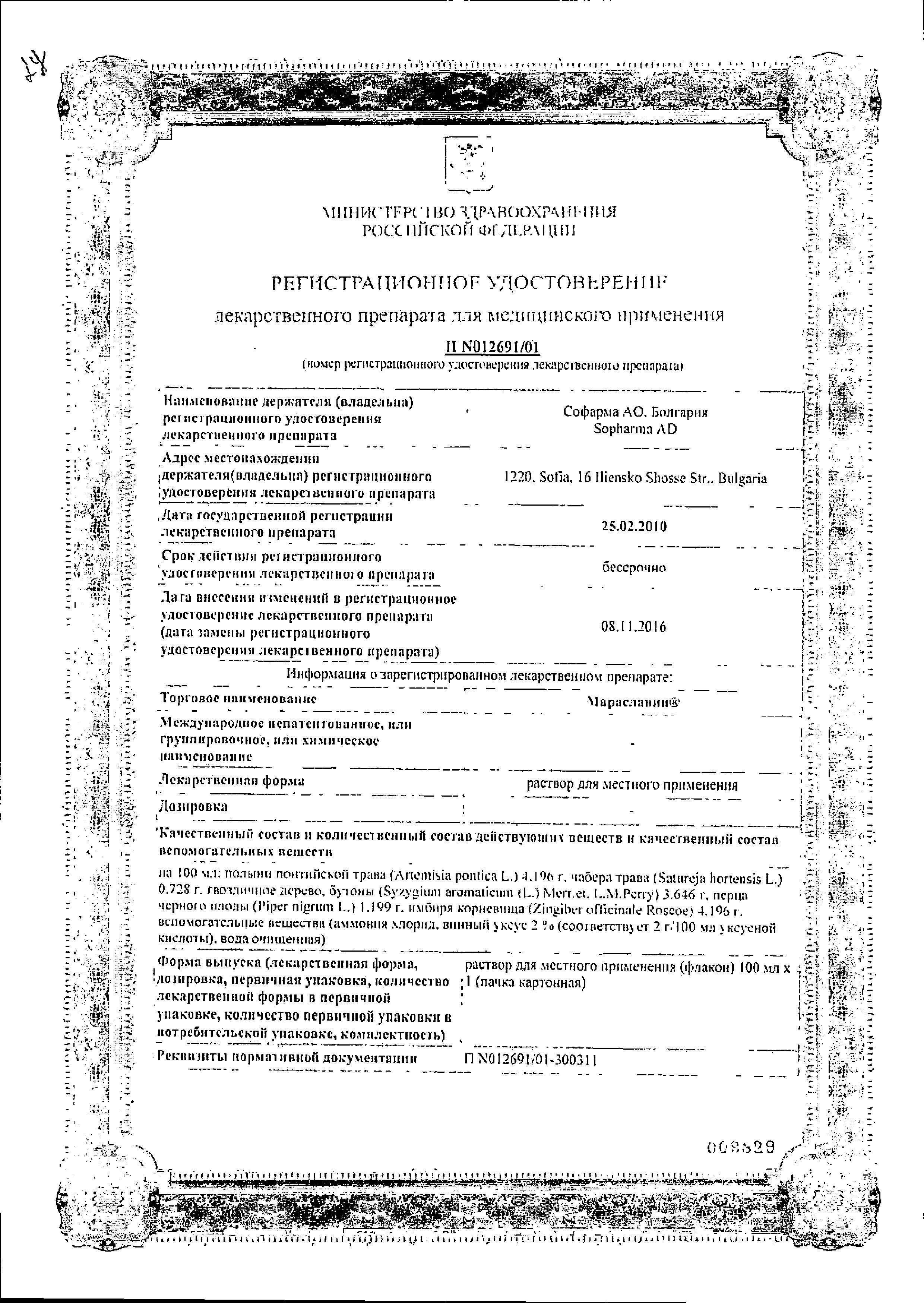 Мараславин сертификат