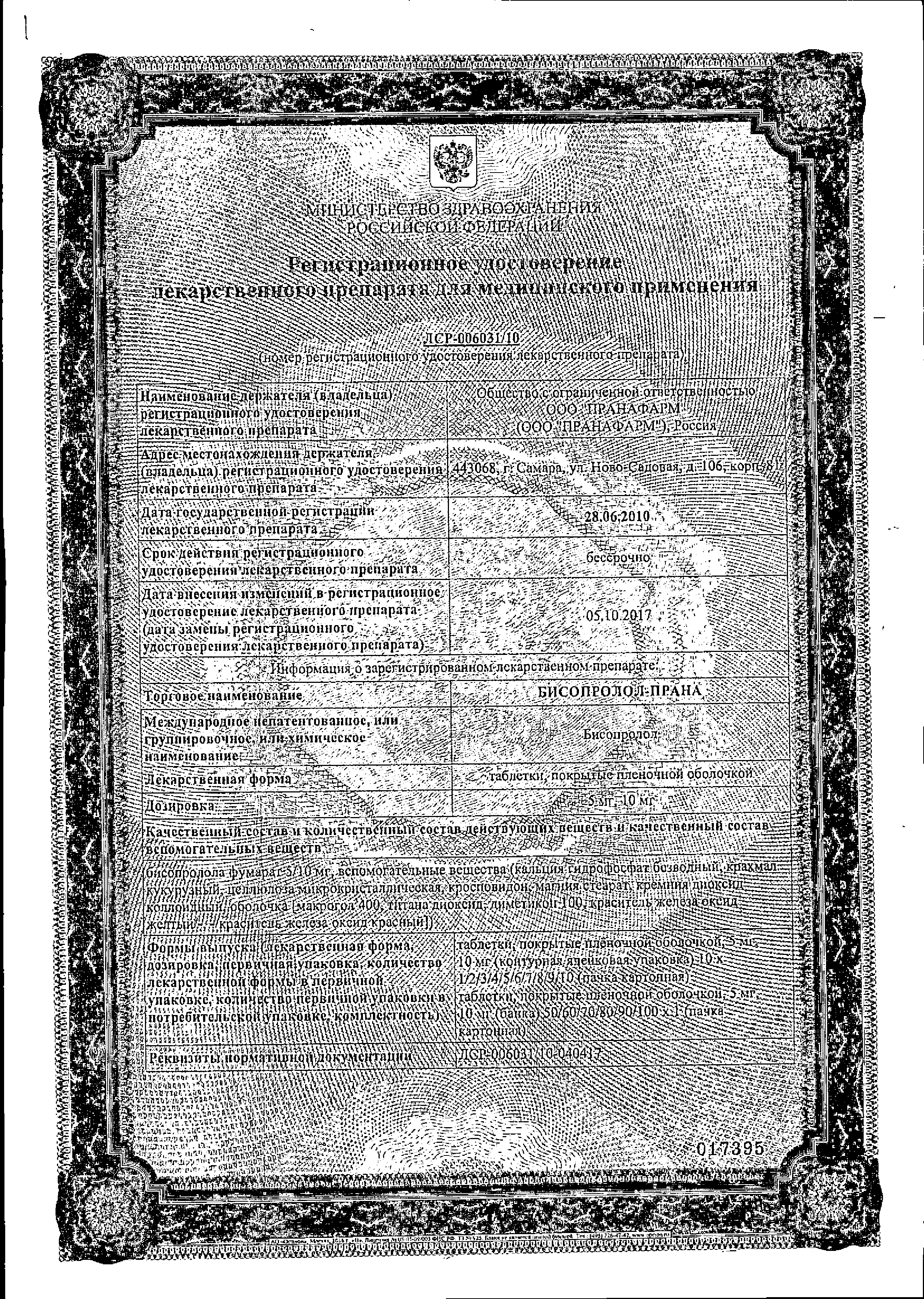Бисопролол-Прана сертификат