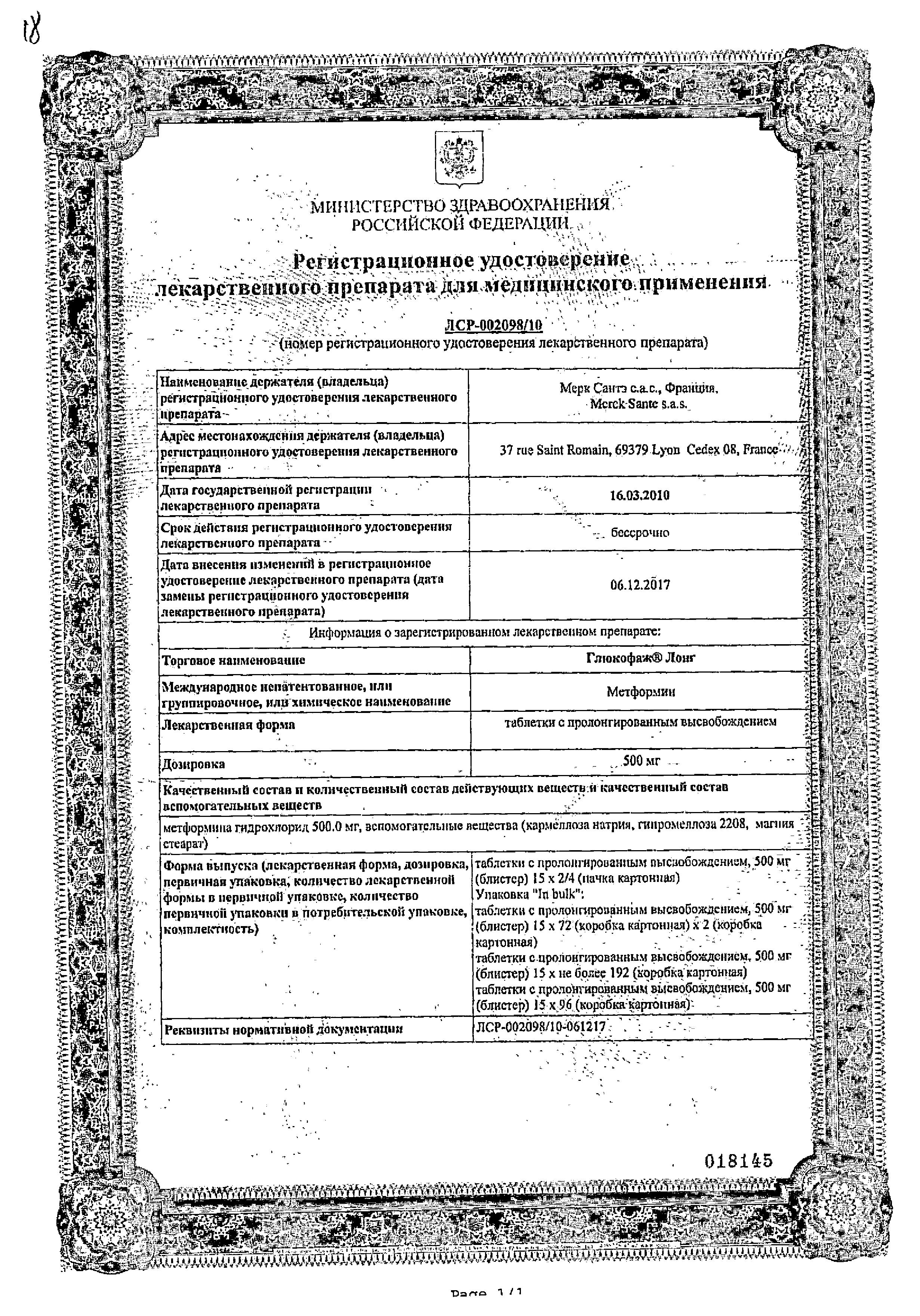 Глюкофаж Лонг сертификат