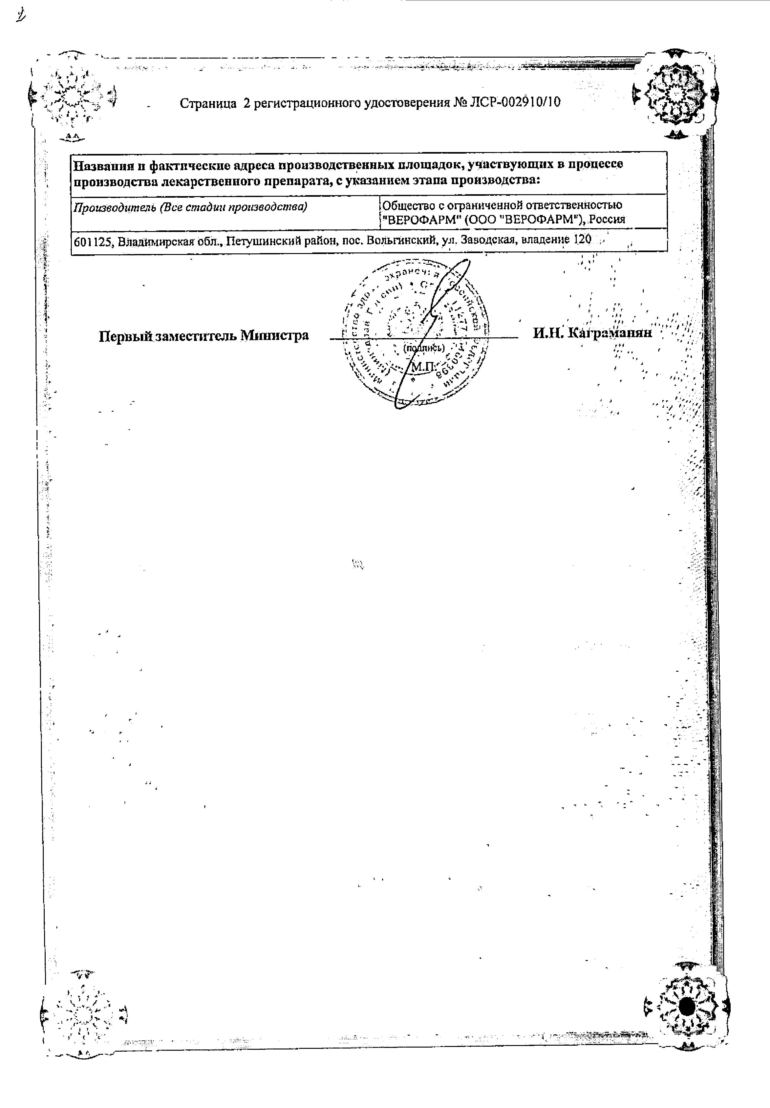 Верокласт сертификат