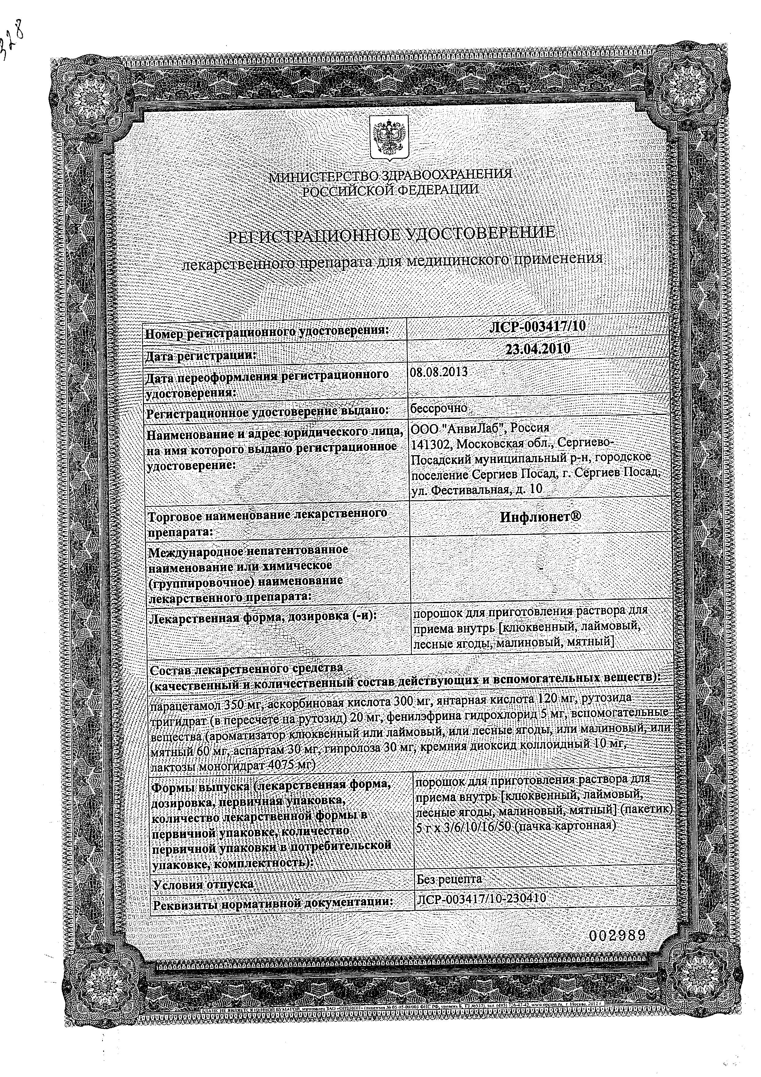 Инфлюнет сертификат