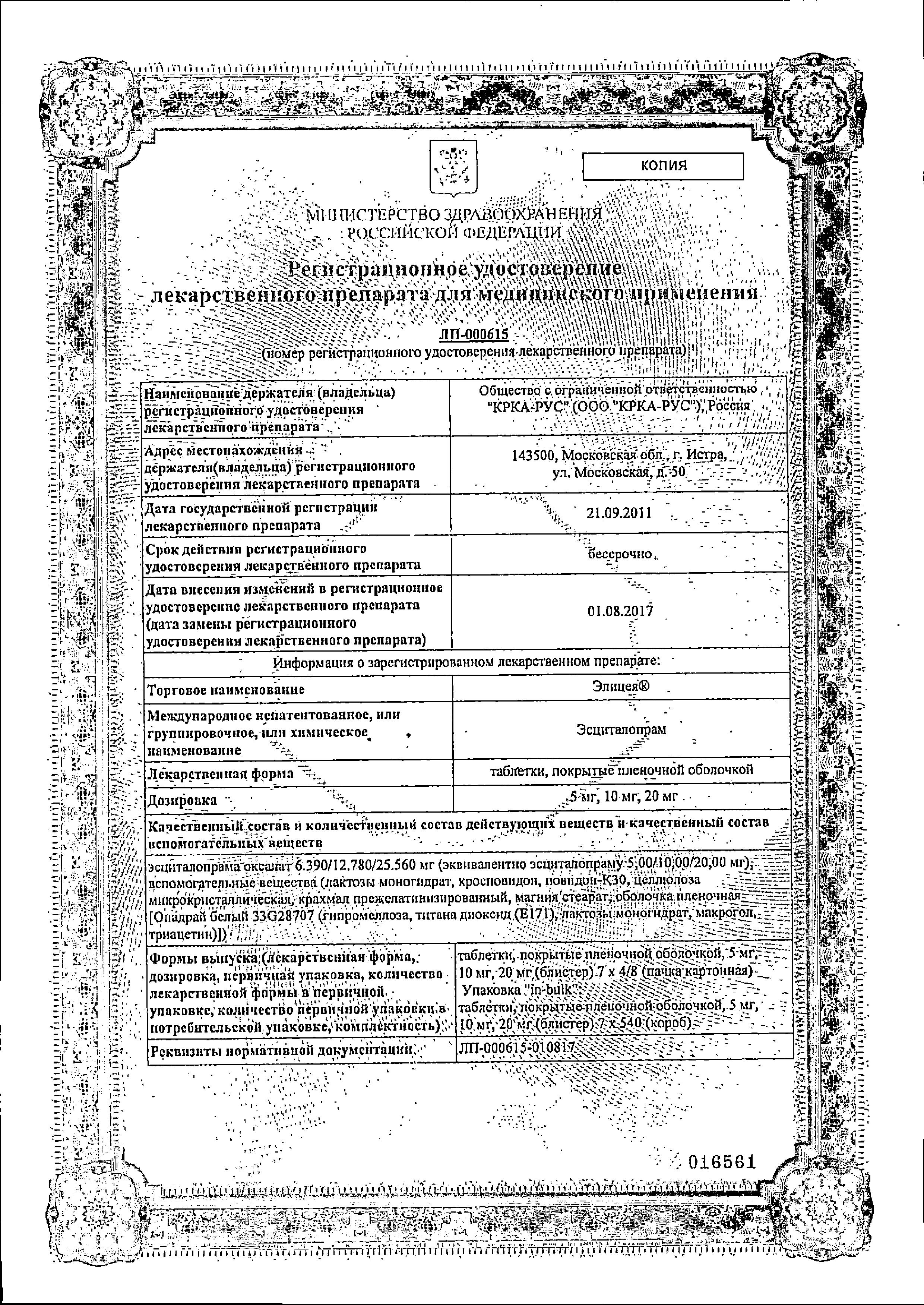 Элицея сертификат