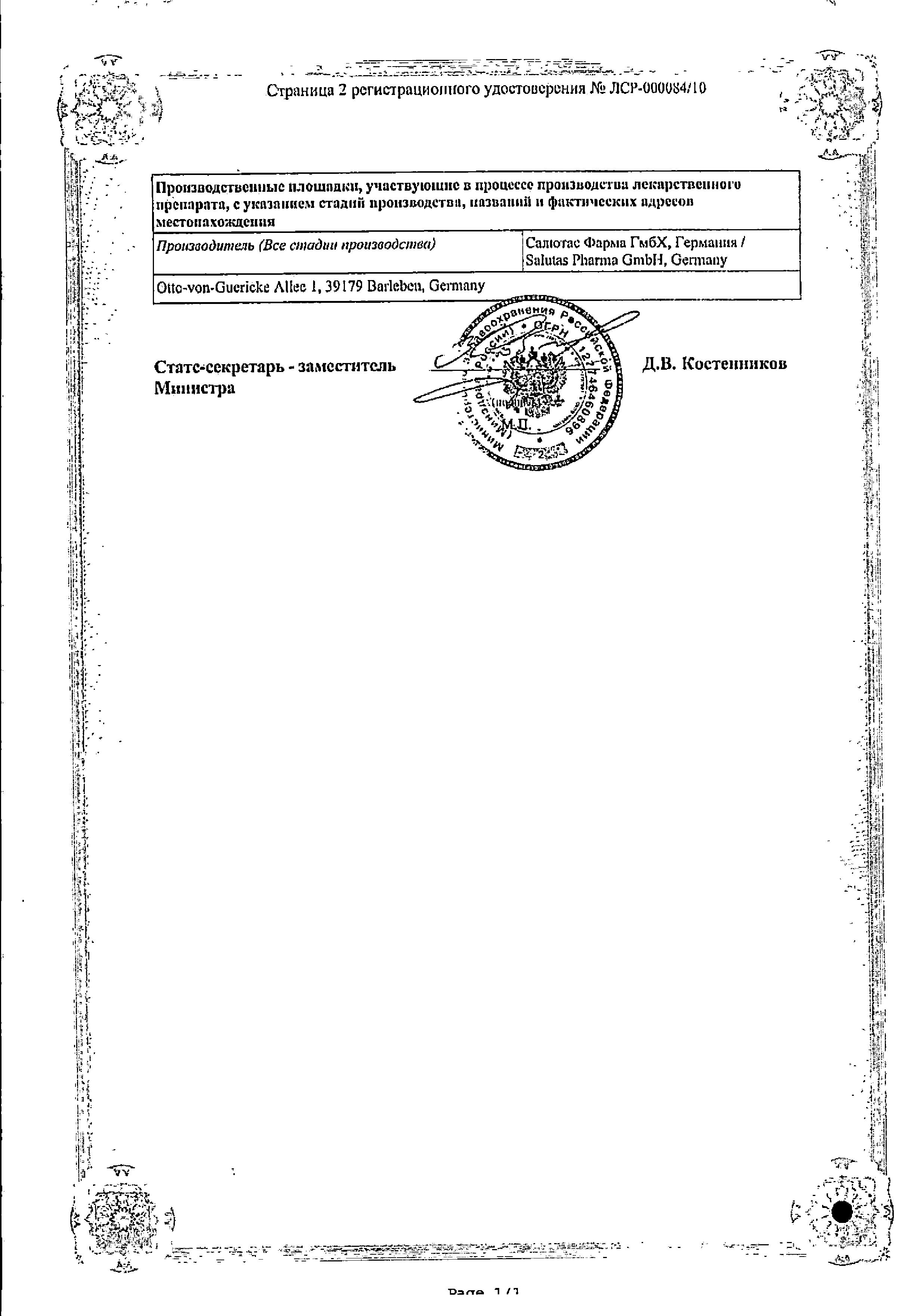 Моксонитекс сертификат