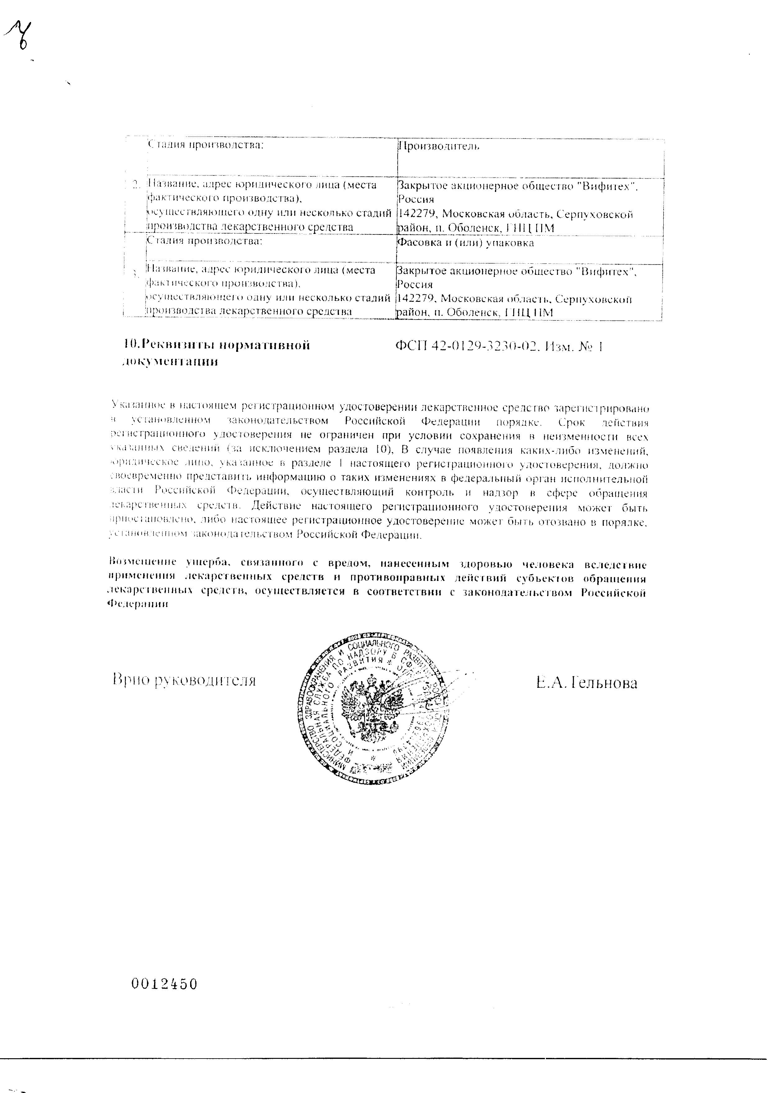 Леспефрил сертификат