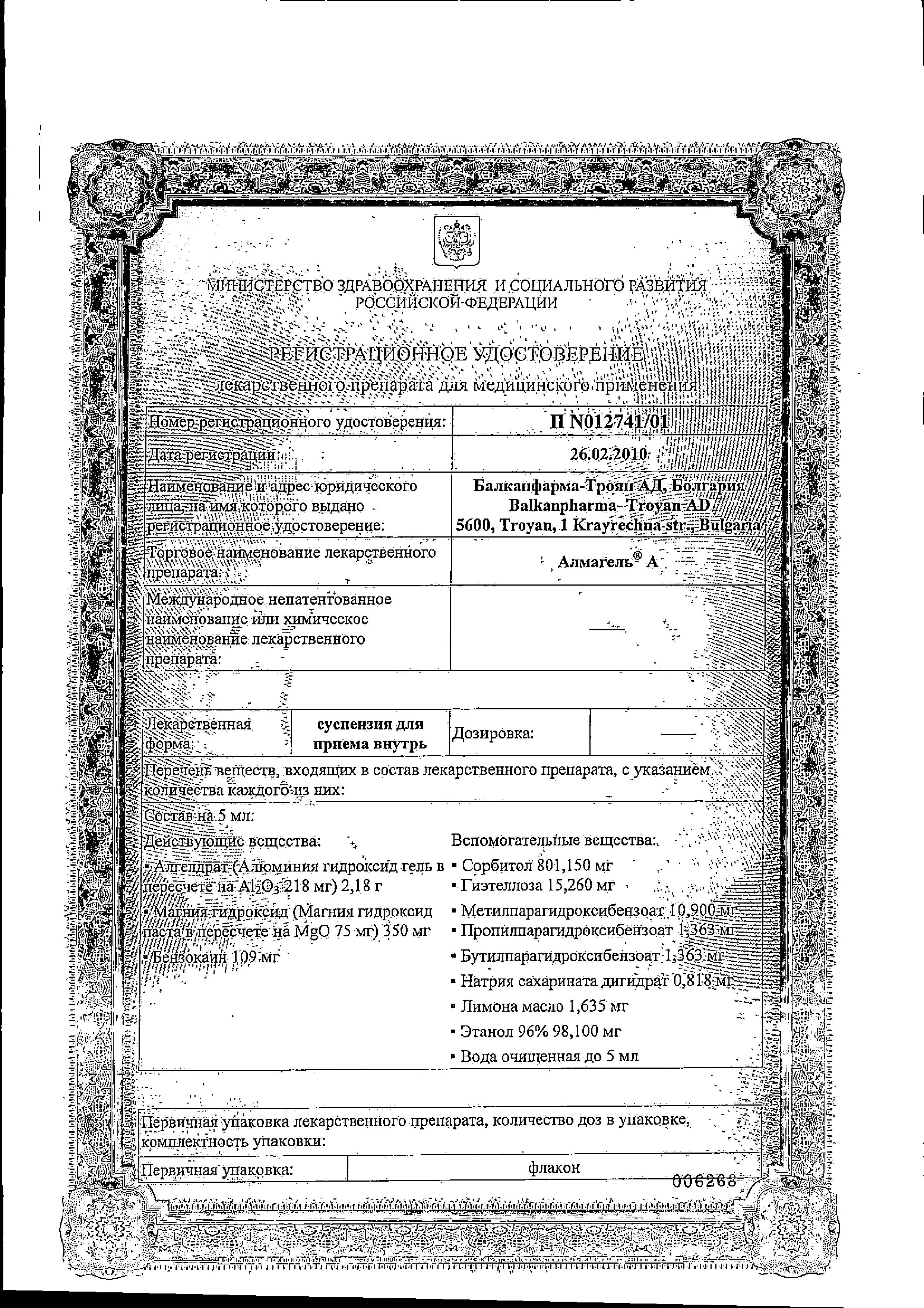 Алмагель А сертификат