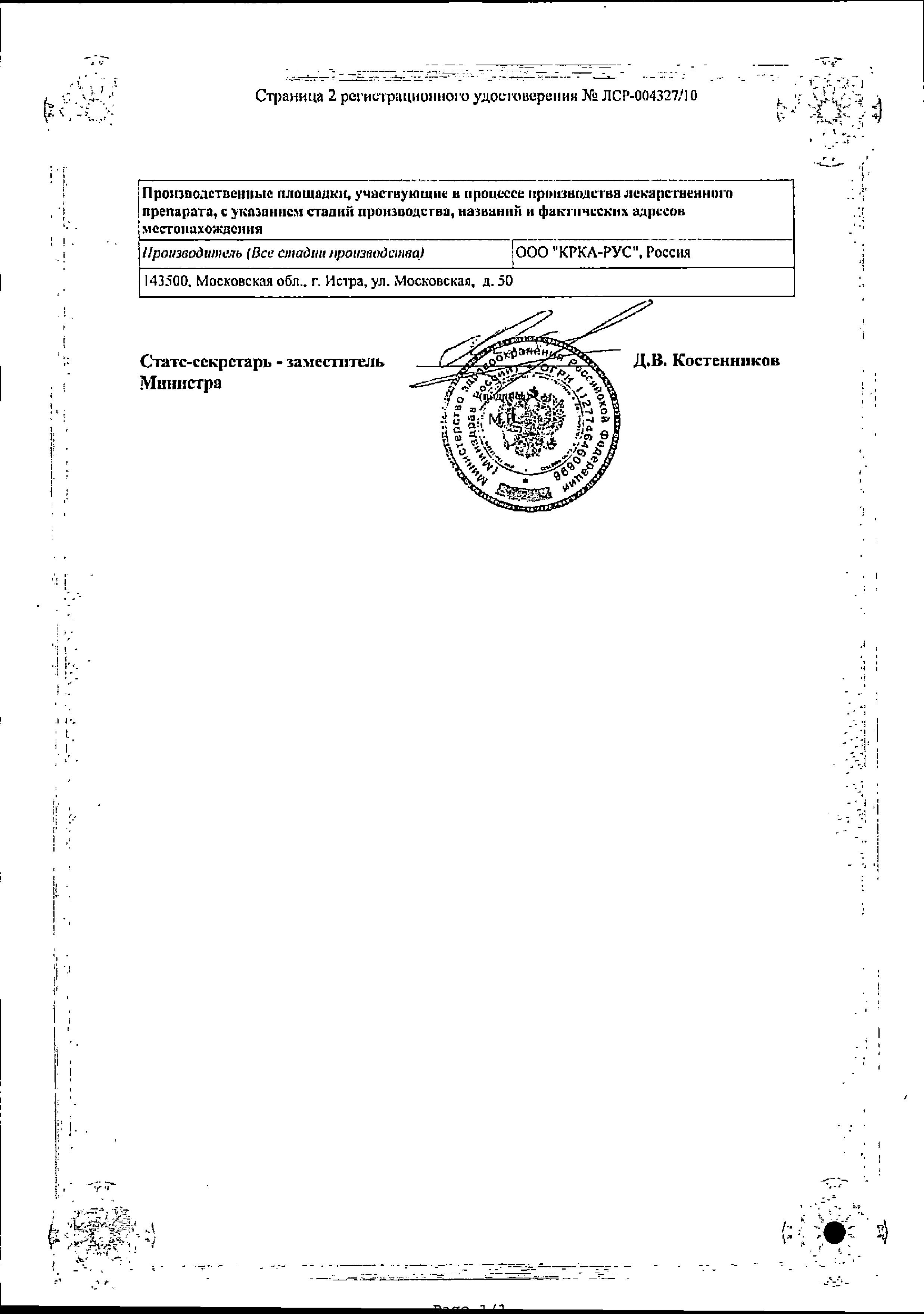 Ко-Перинева сертификат