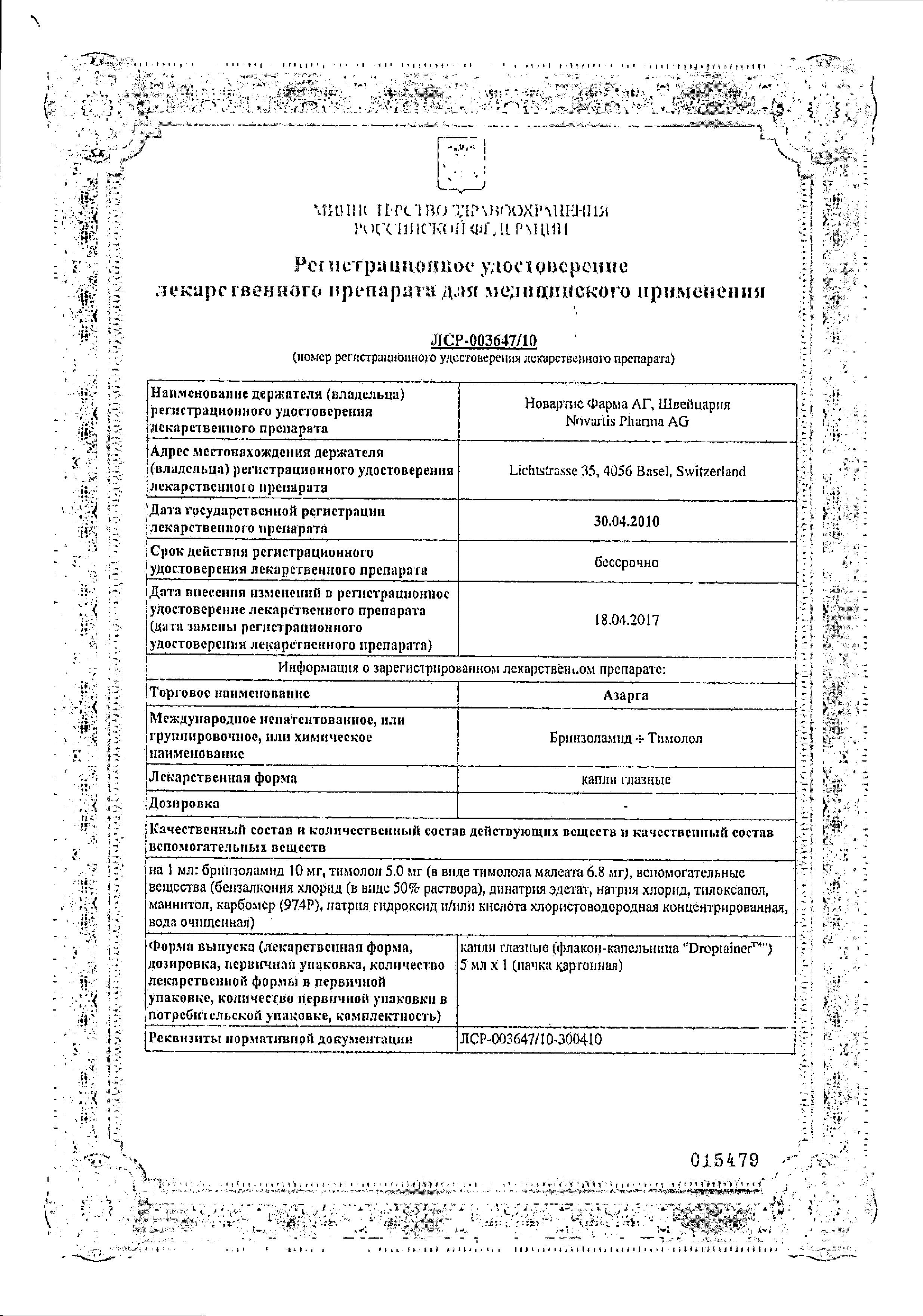 Азарга сертификат