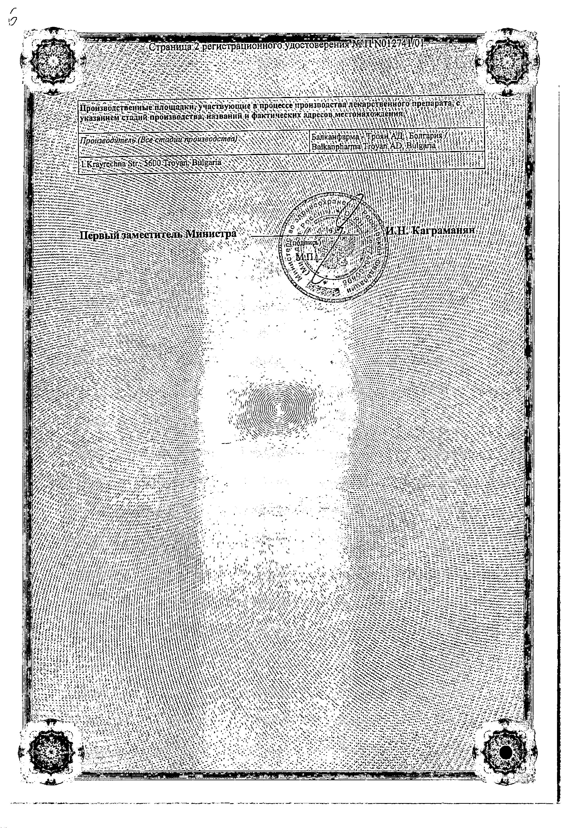 Алмагель