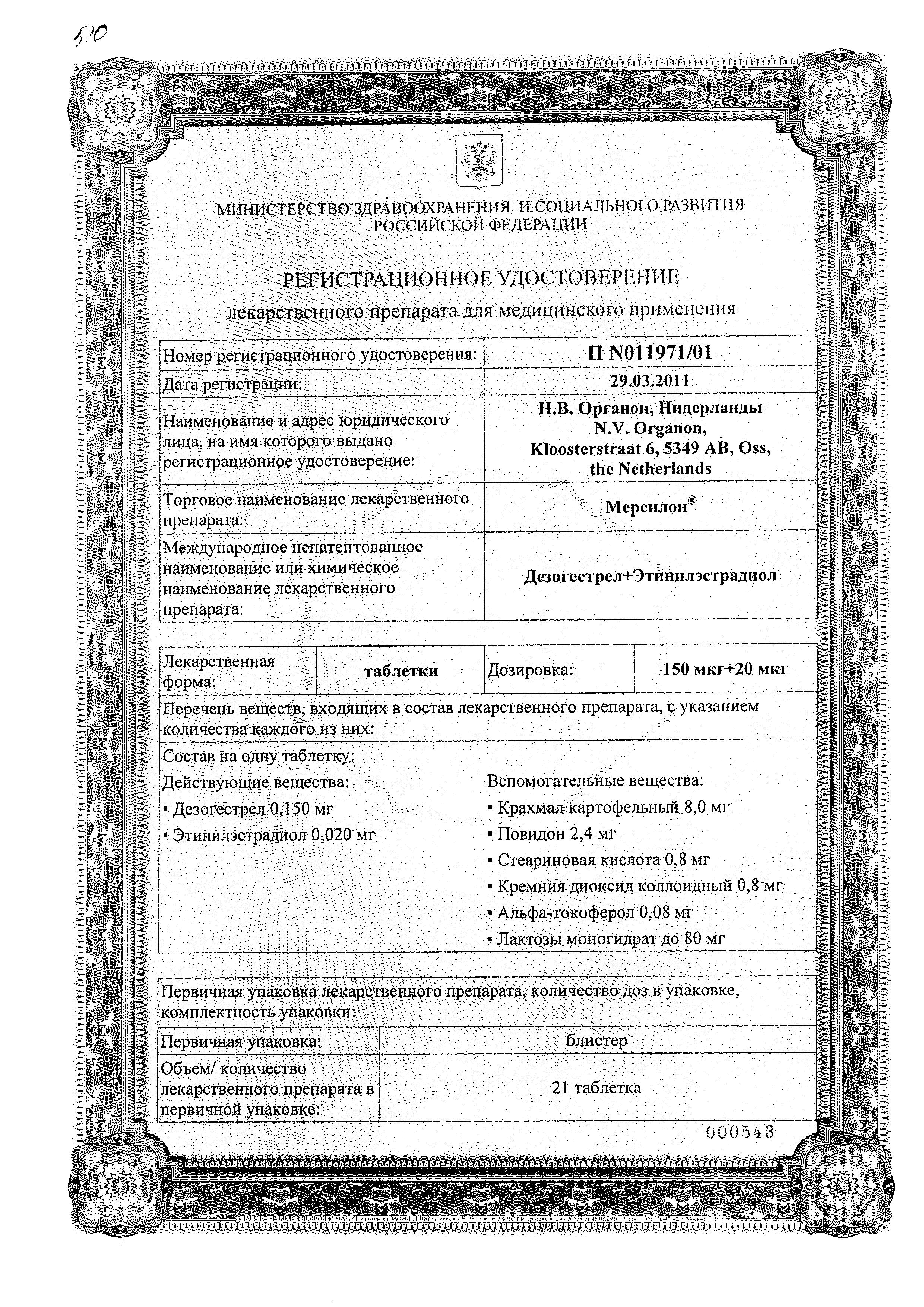 Мерсилон сертификат