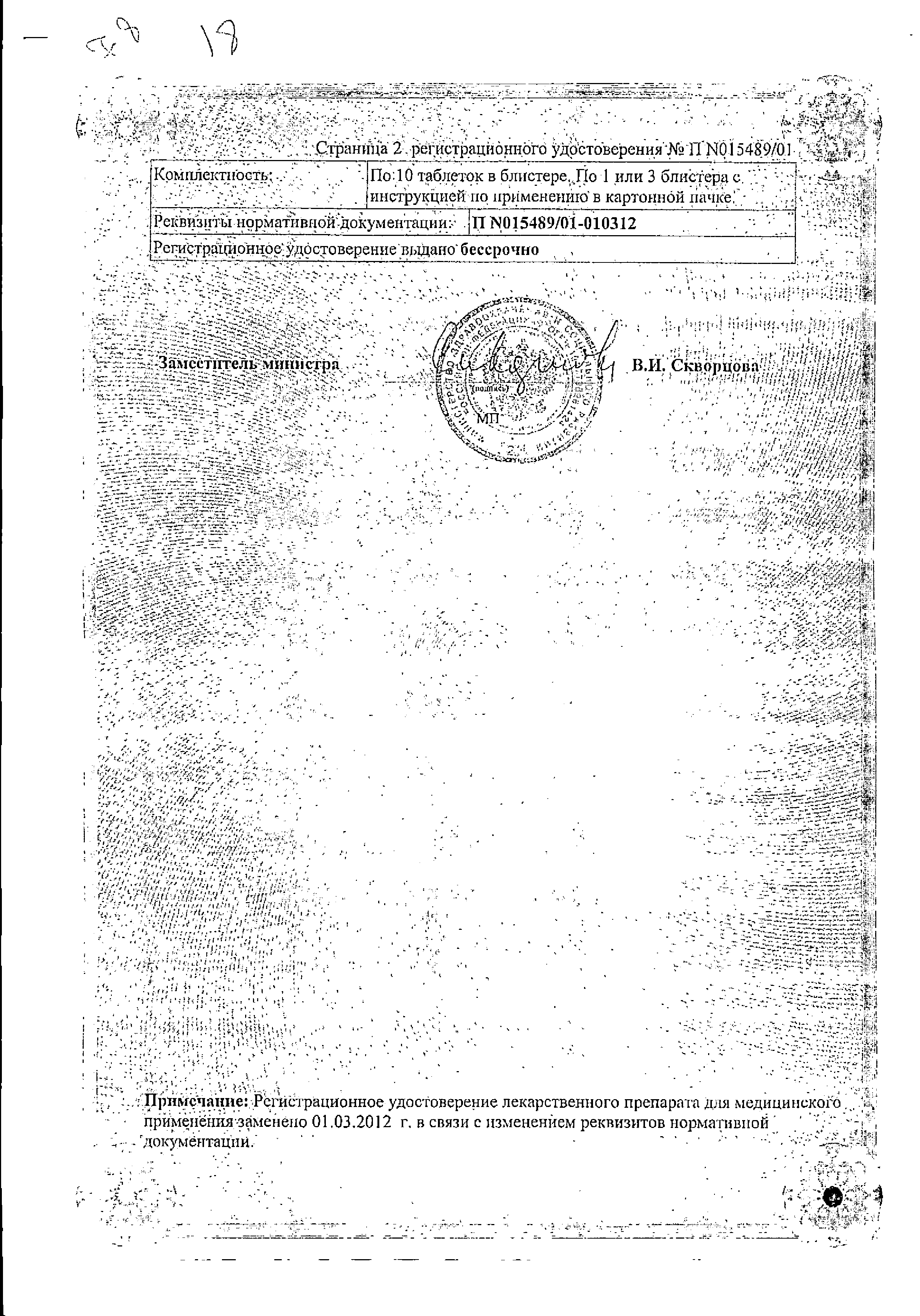 Метадоксил сертификат