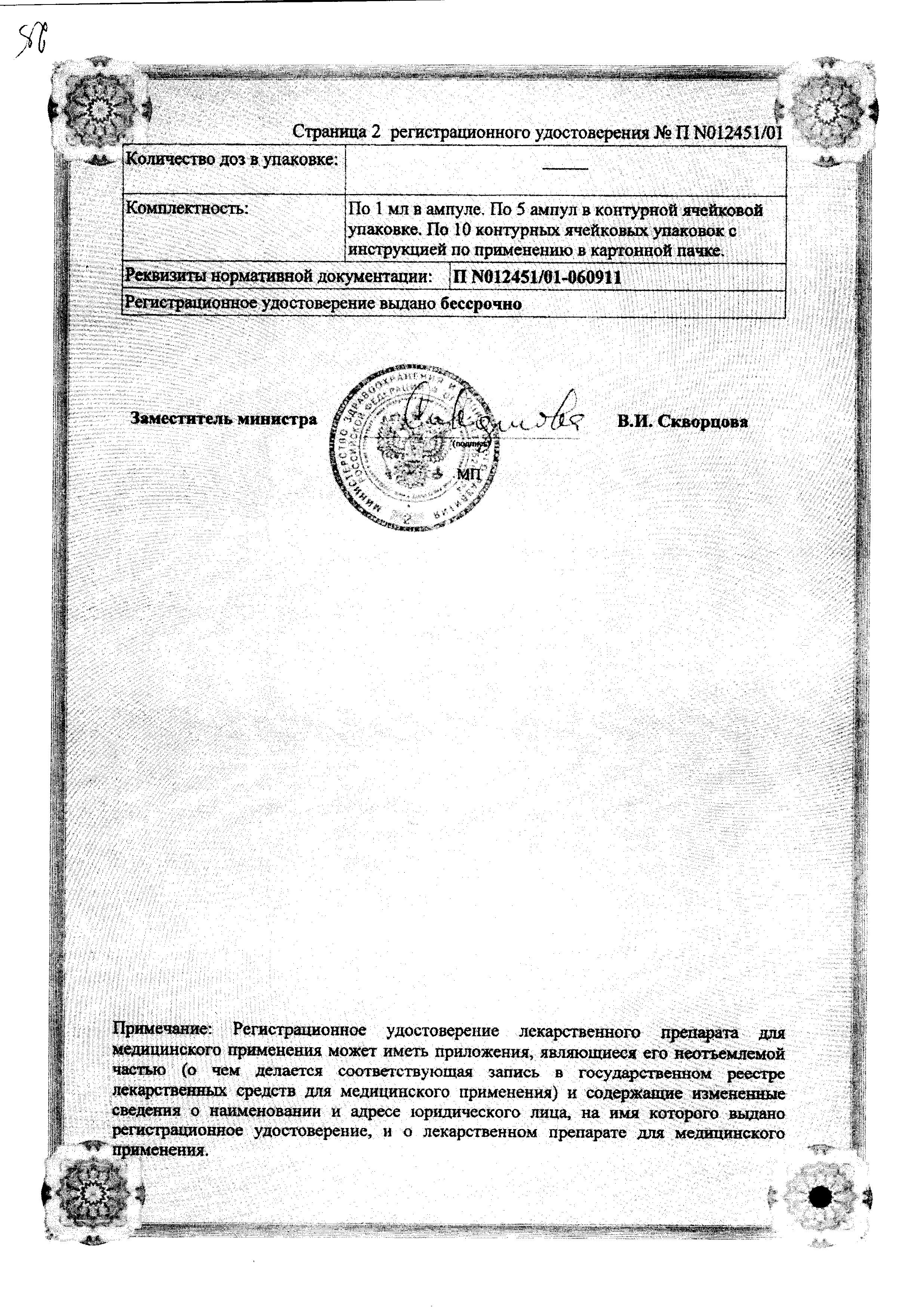 Метилэргобревин сертификат