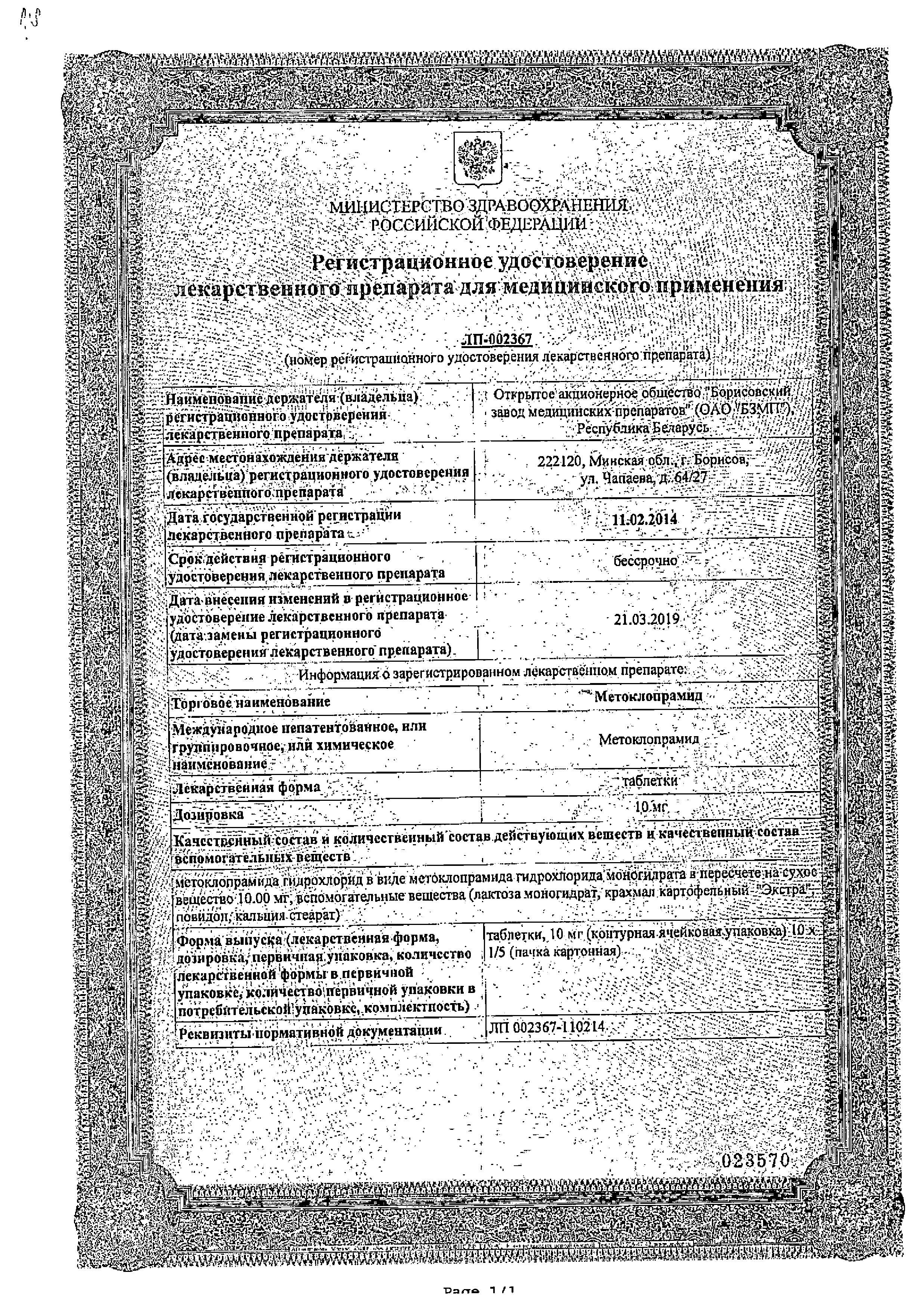 Метоклопрамид сертификат