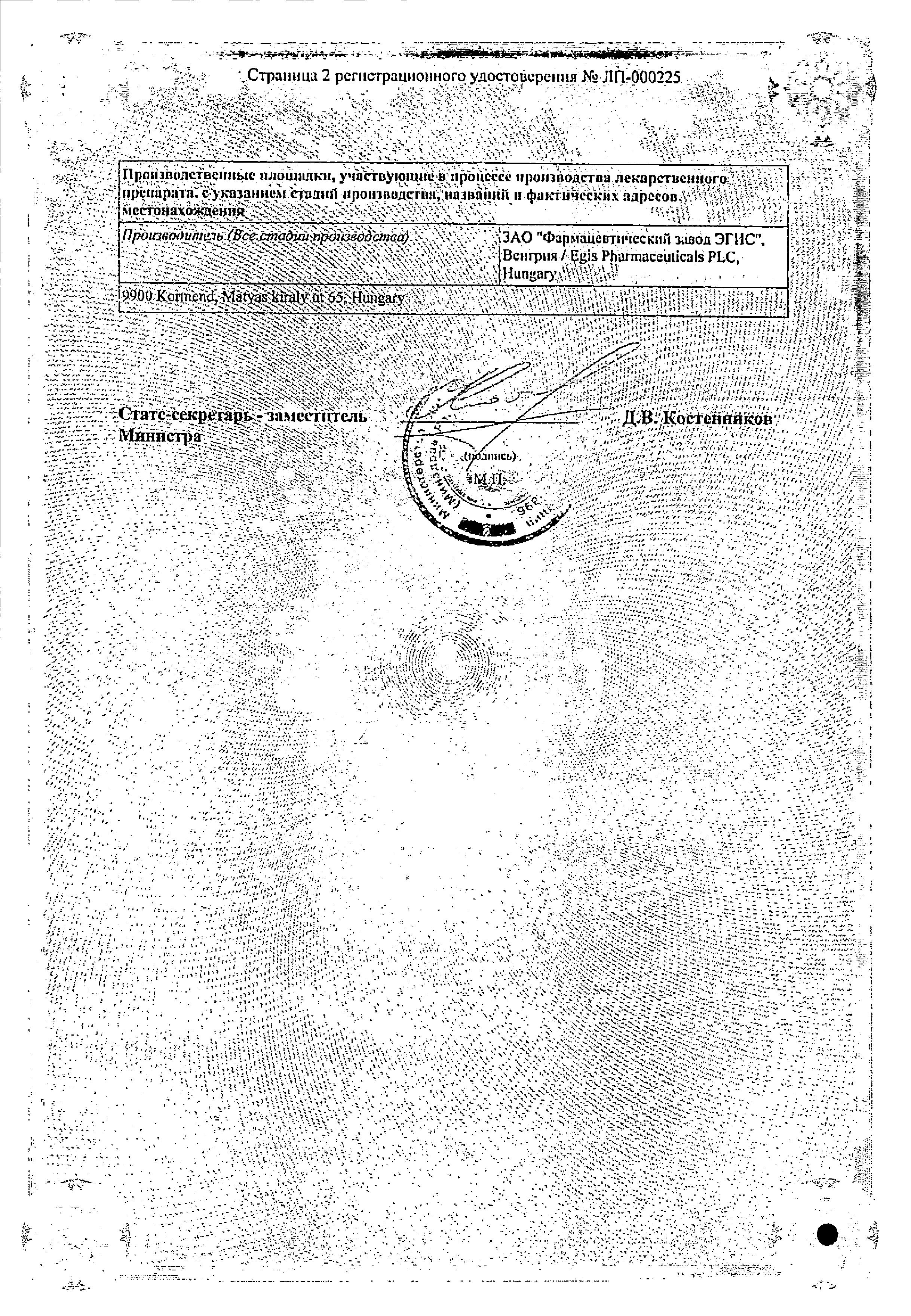 Супрастинекс