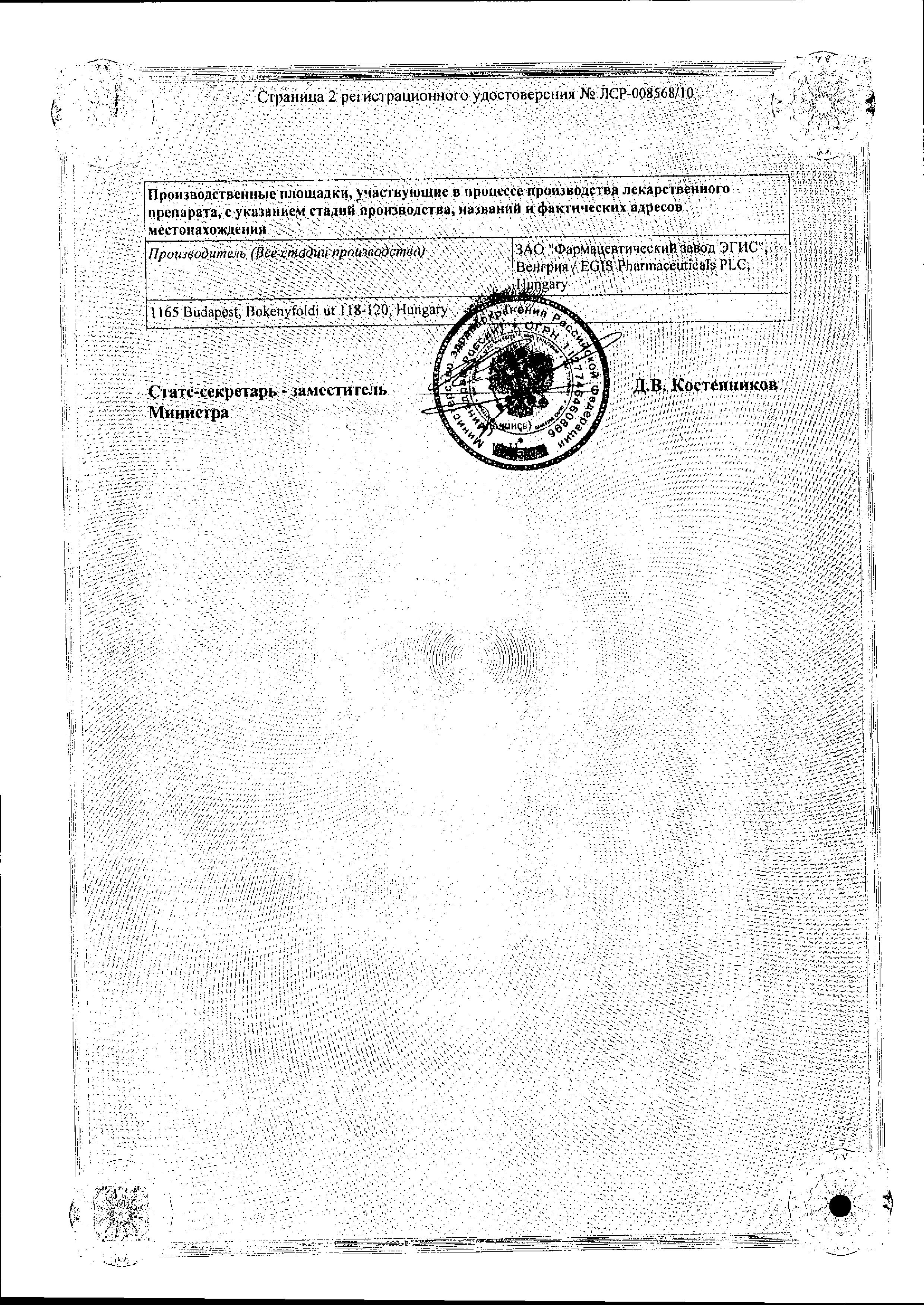 Супрастинекс сертификат