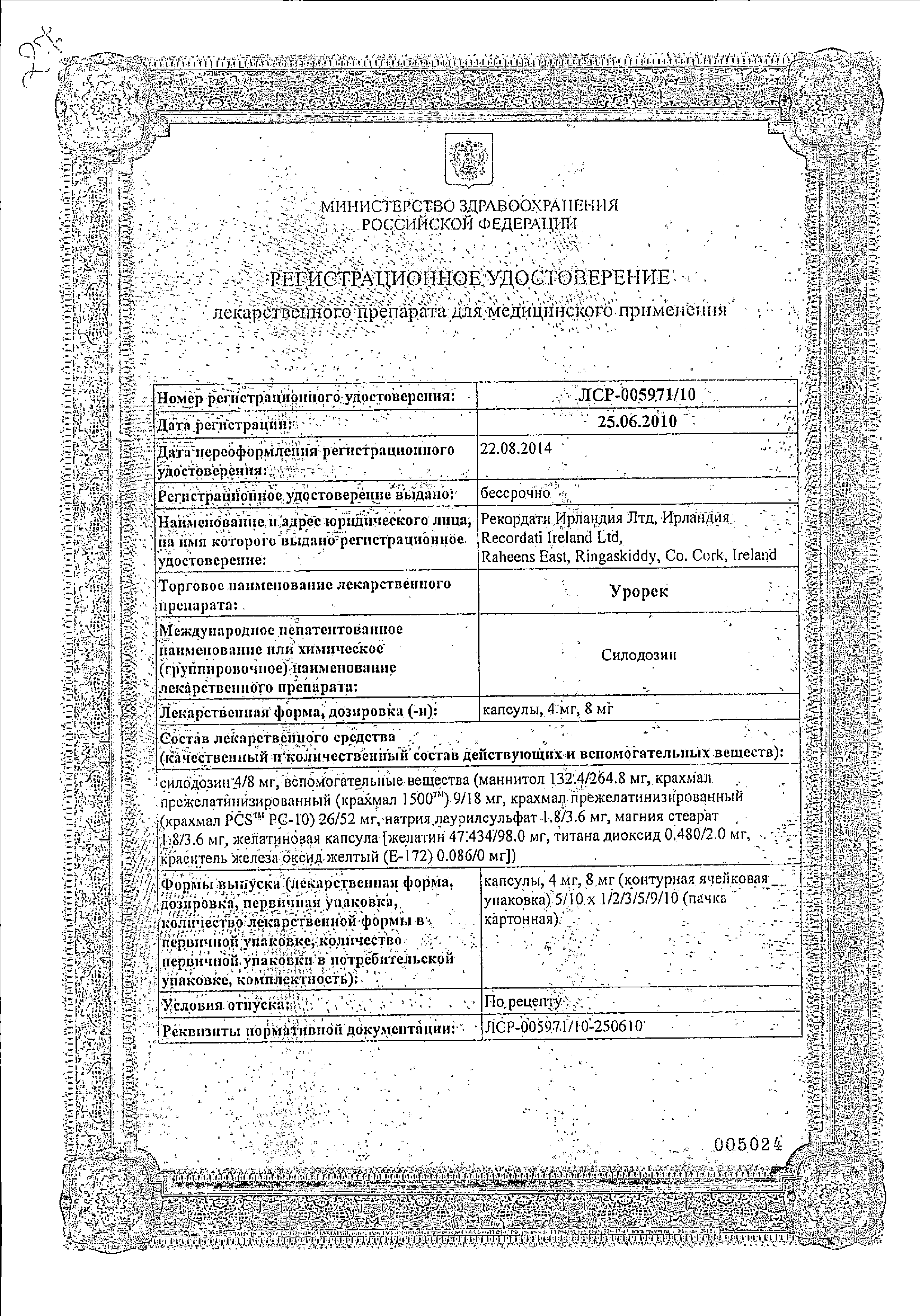 Урорек сертификат